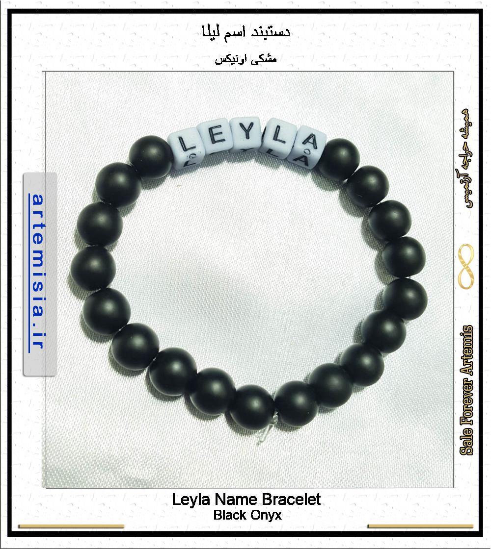 Leyla Name Bracelet