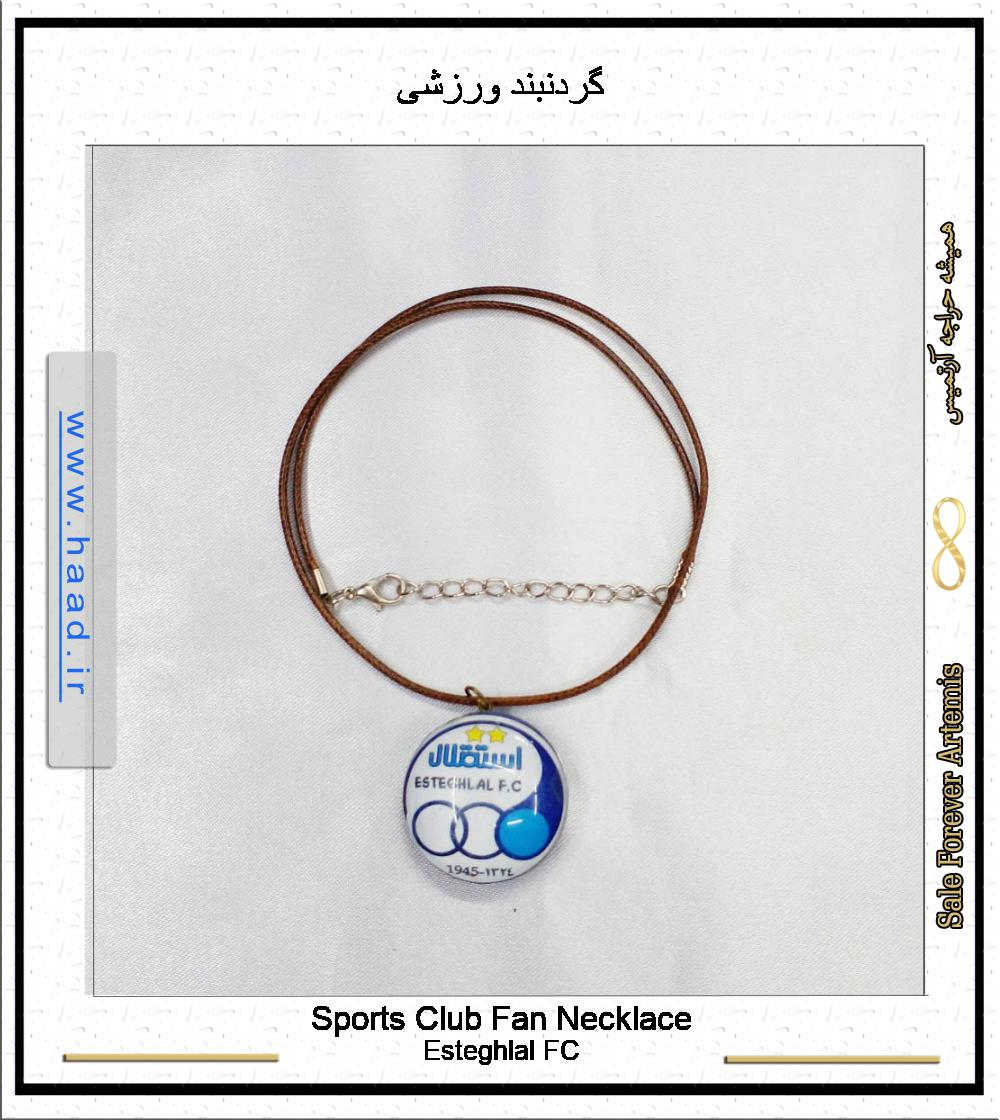 Sports Club Fan Necklace