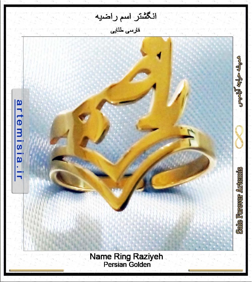 Name Ring Raziyeh