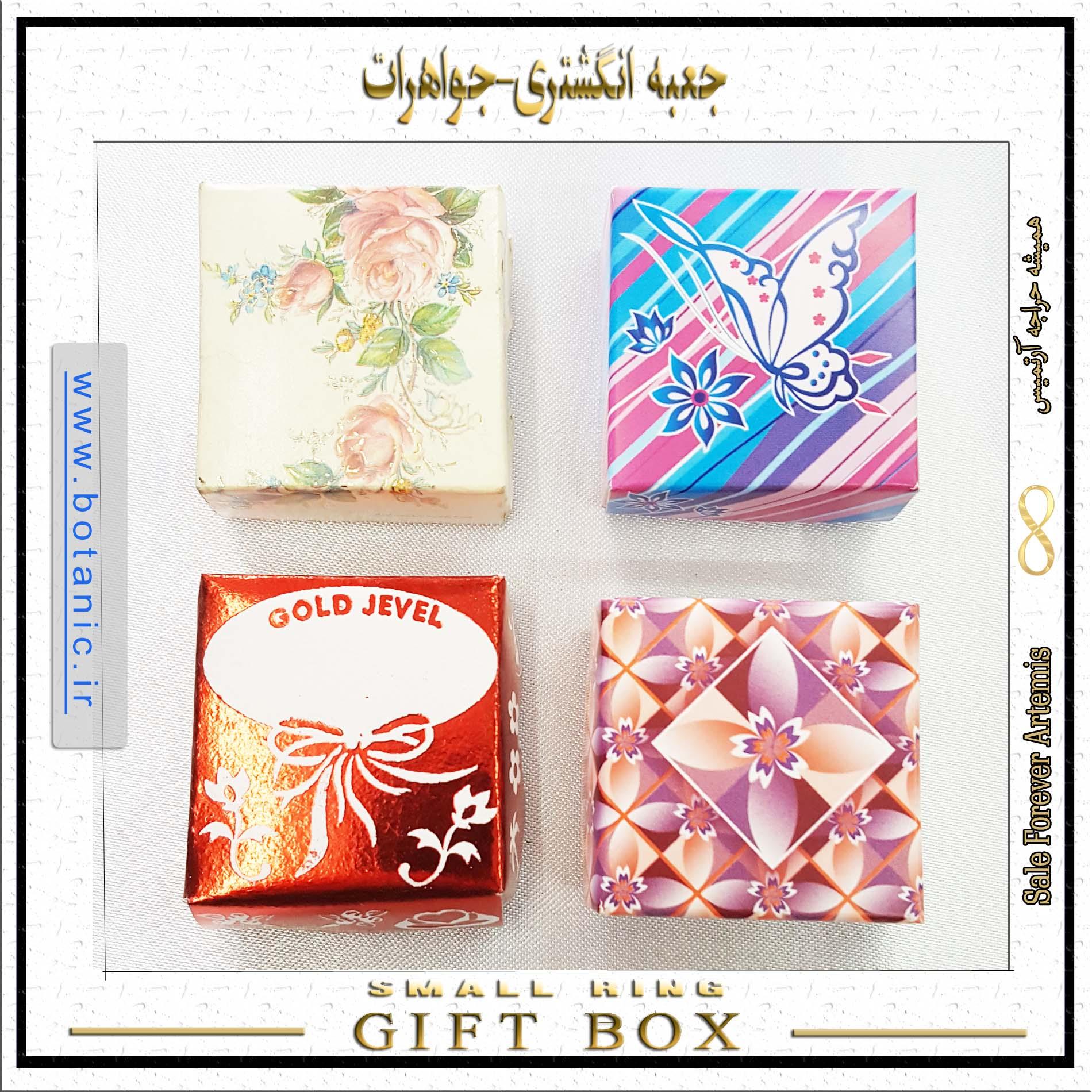 جعبه انگشتری-جواهرات کوچک