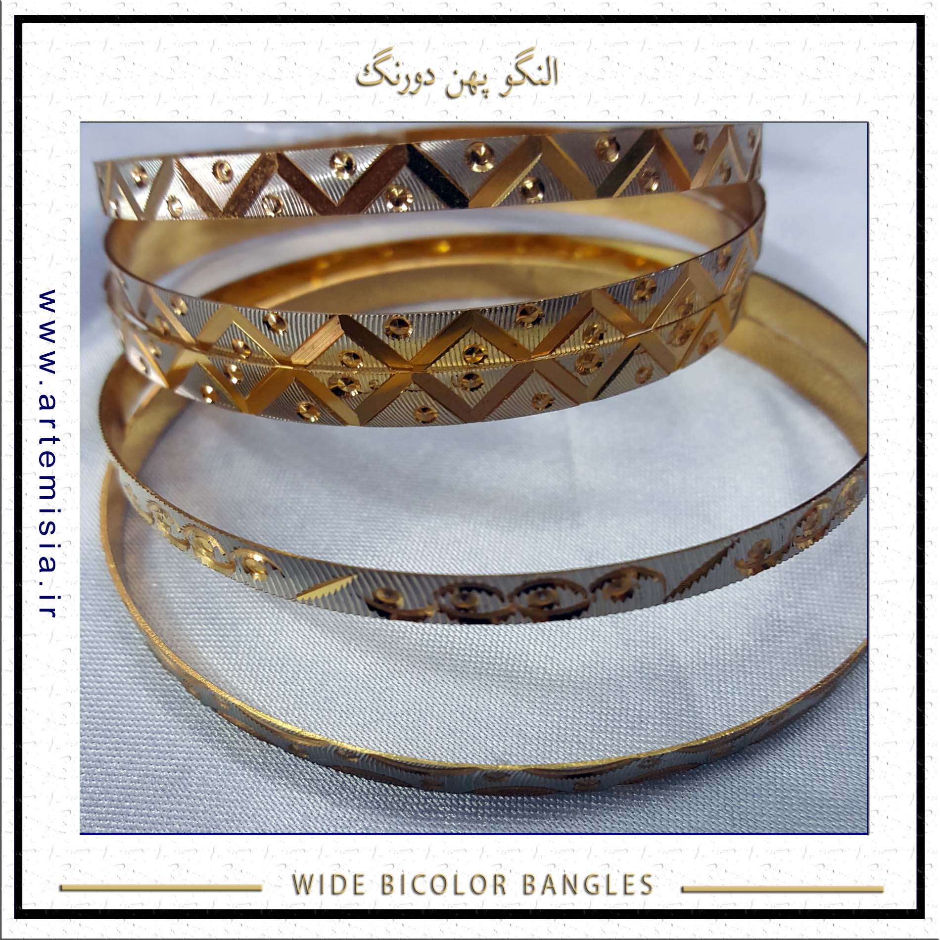 Wide Bicolor Bangles