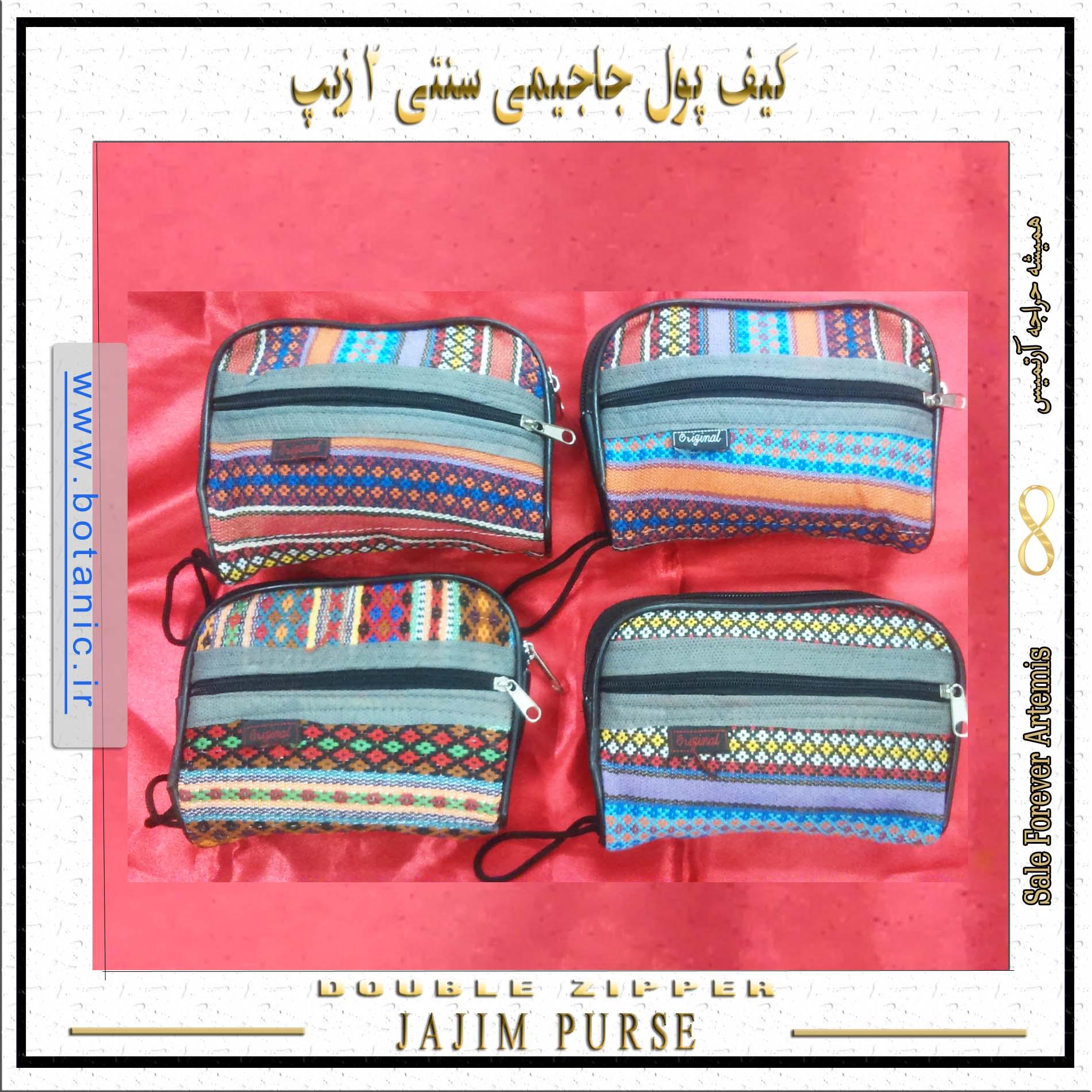 کیف پول جاجیمی سنتی دوزیپ