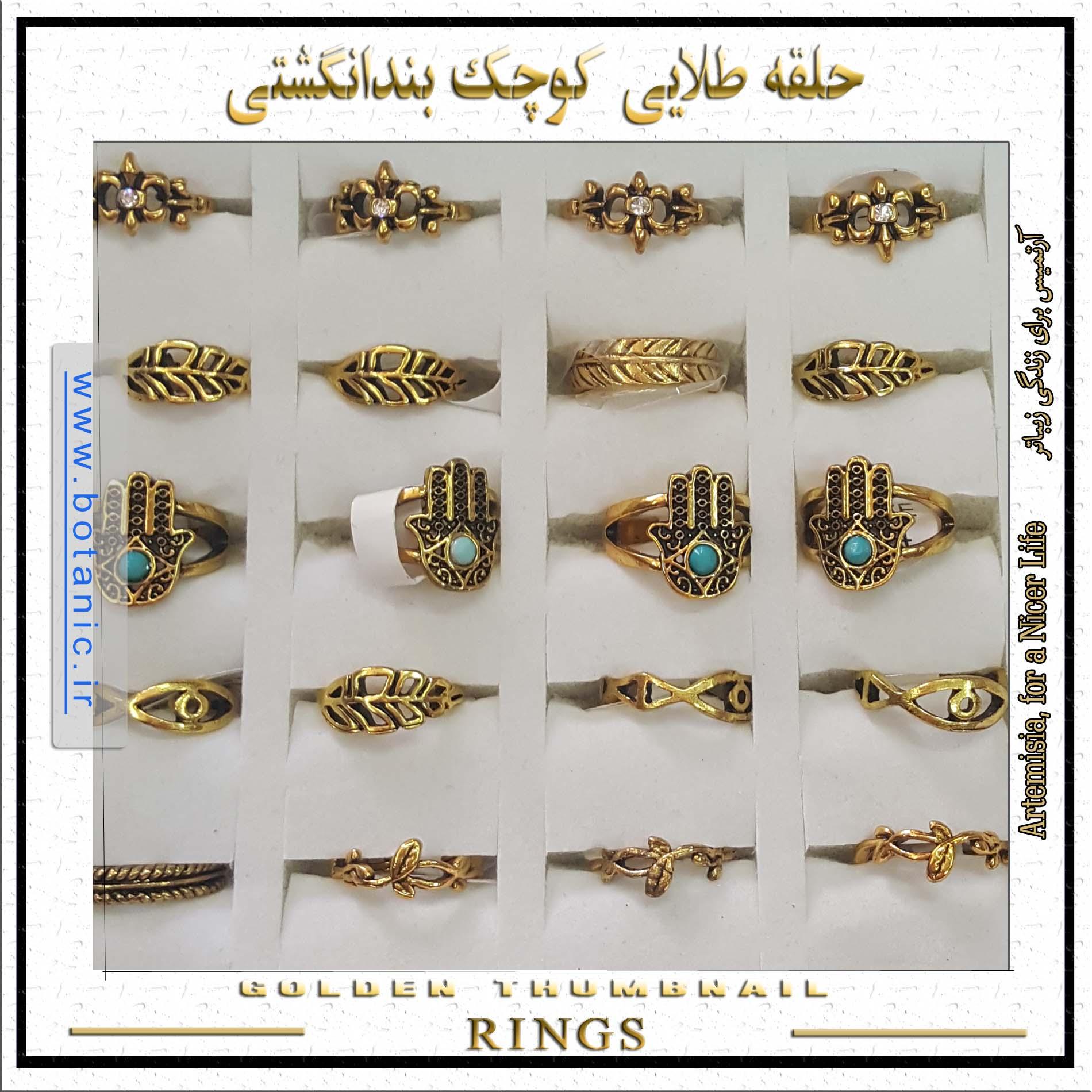 حلقه طلایی کوچک بندانگشتی