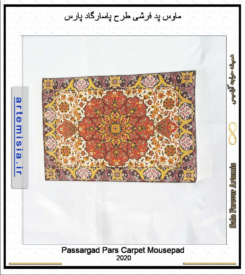 Passargad Pars Carpet Mousepad