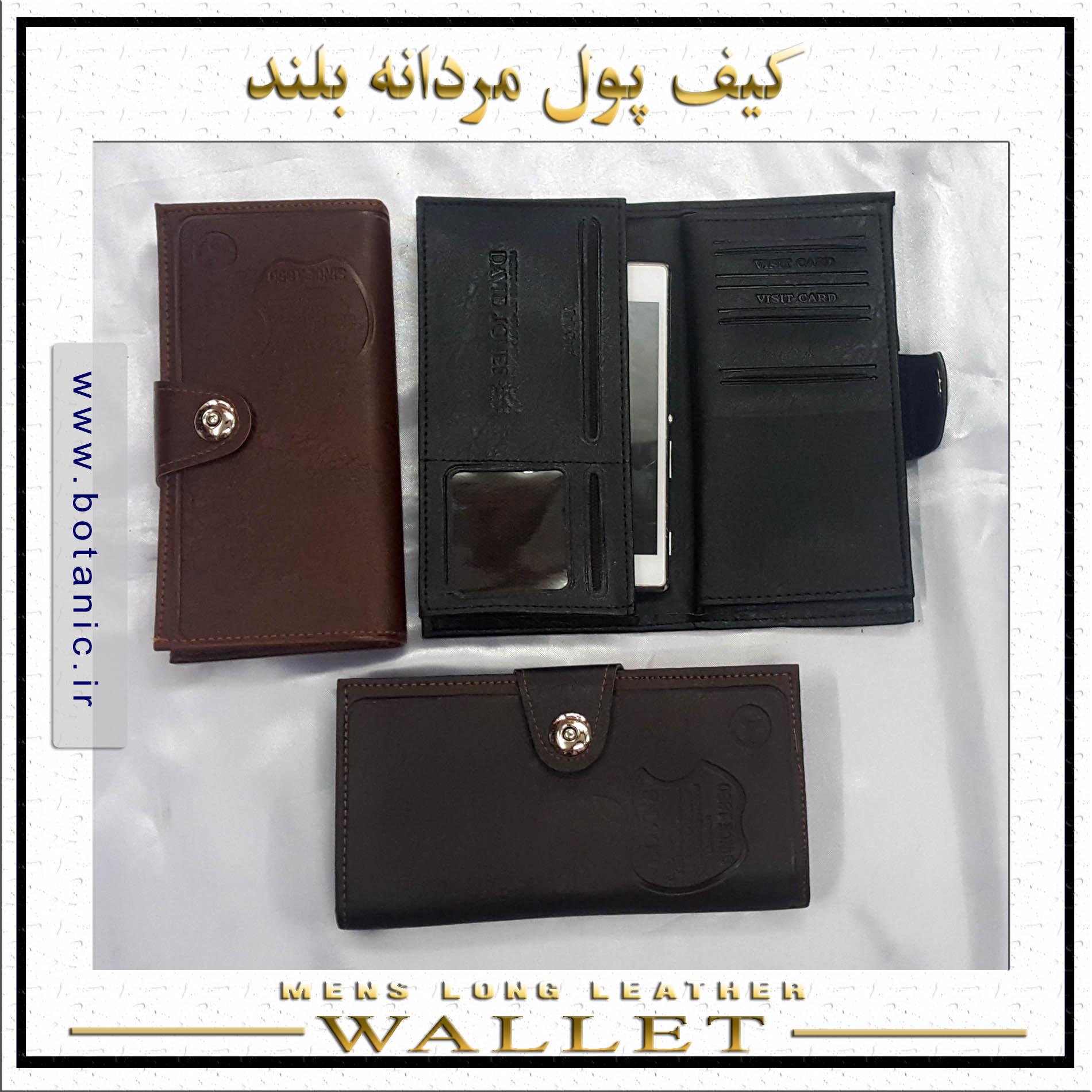 کیف پول مردانه بلند