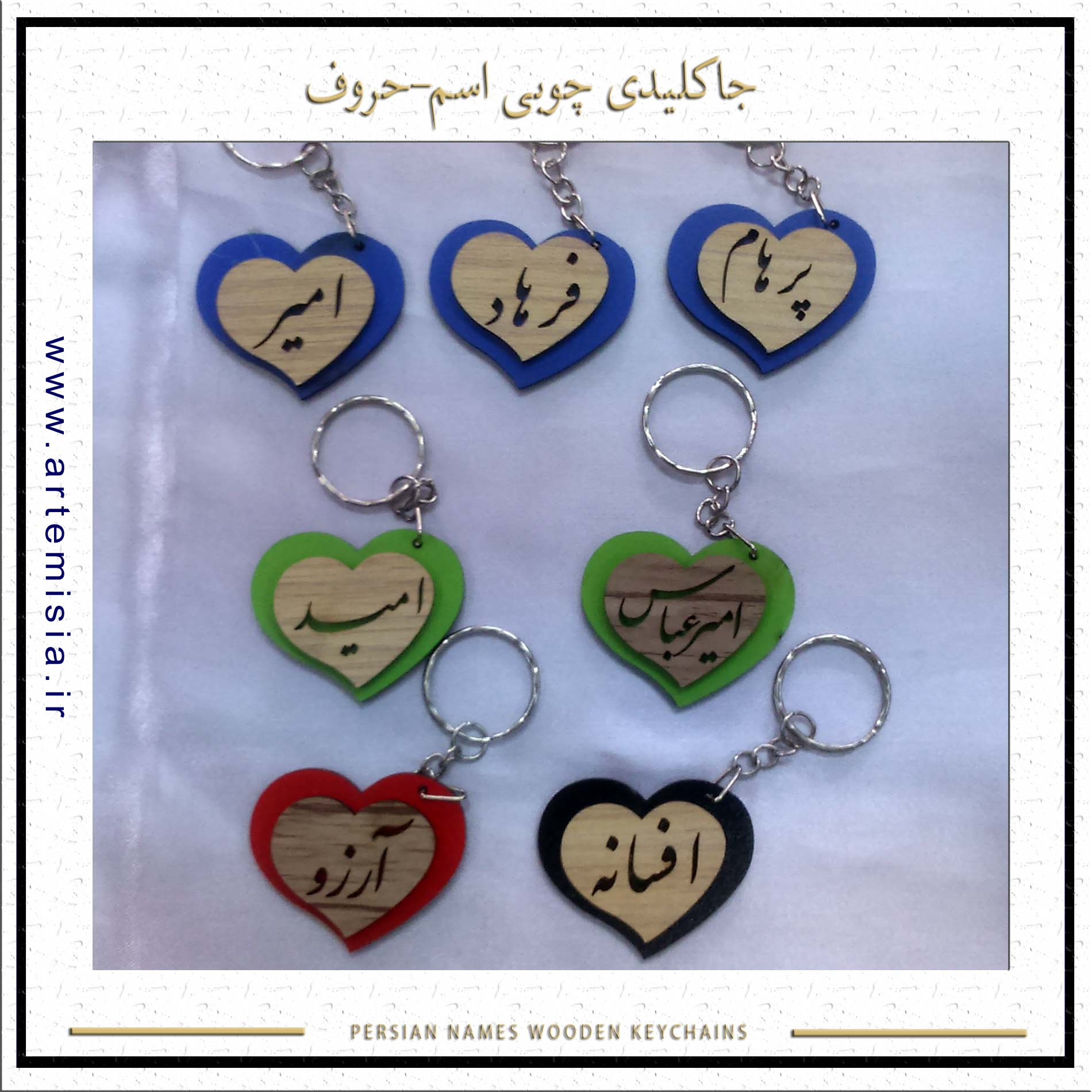 Persian Names Wooden Keychains