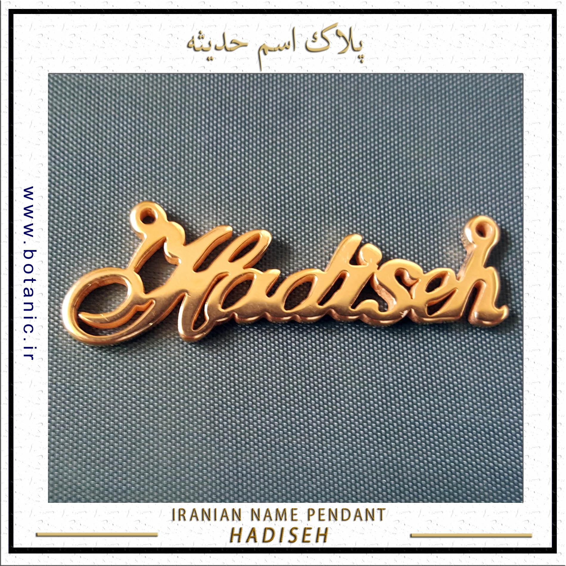 Iranian Name Pendant Hadiseh