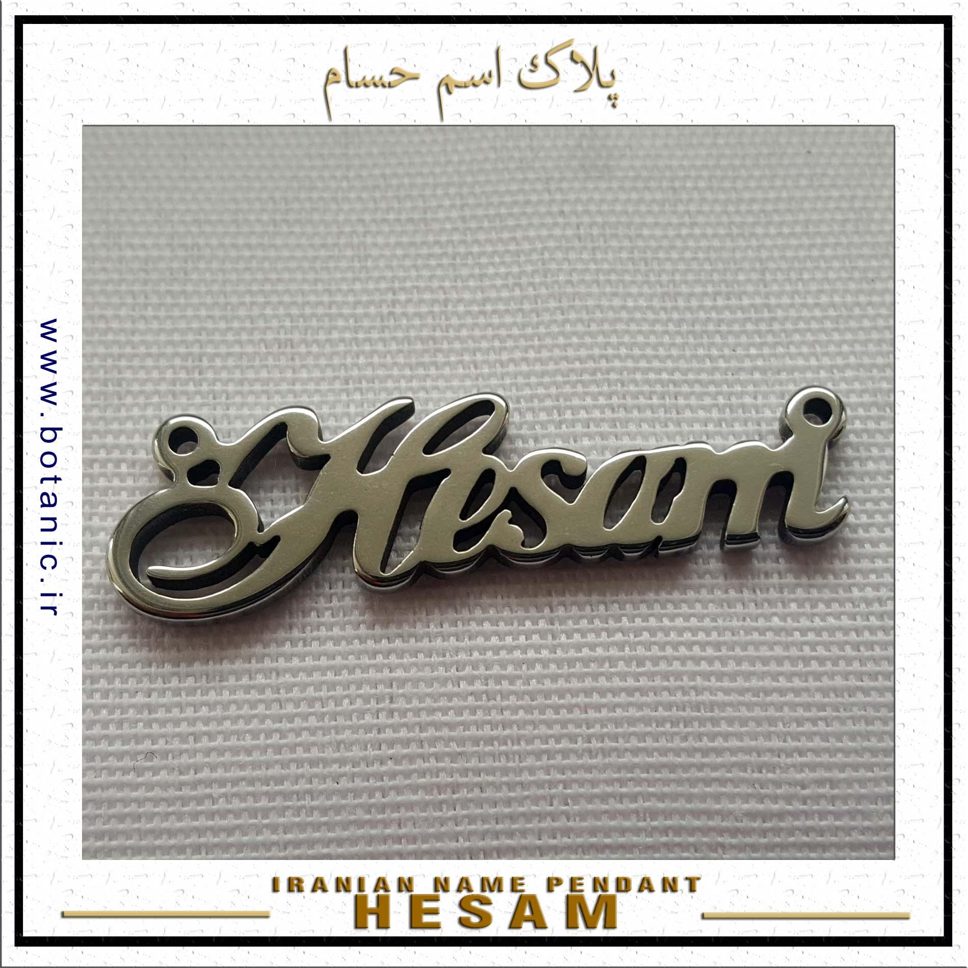 Iranian Name Pendant Hesam