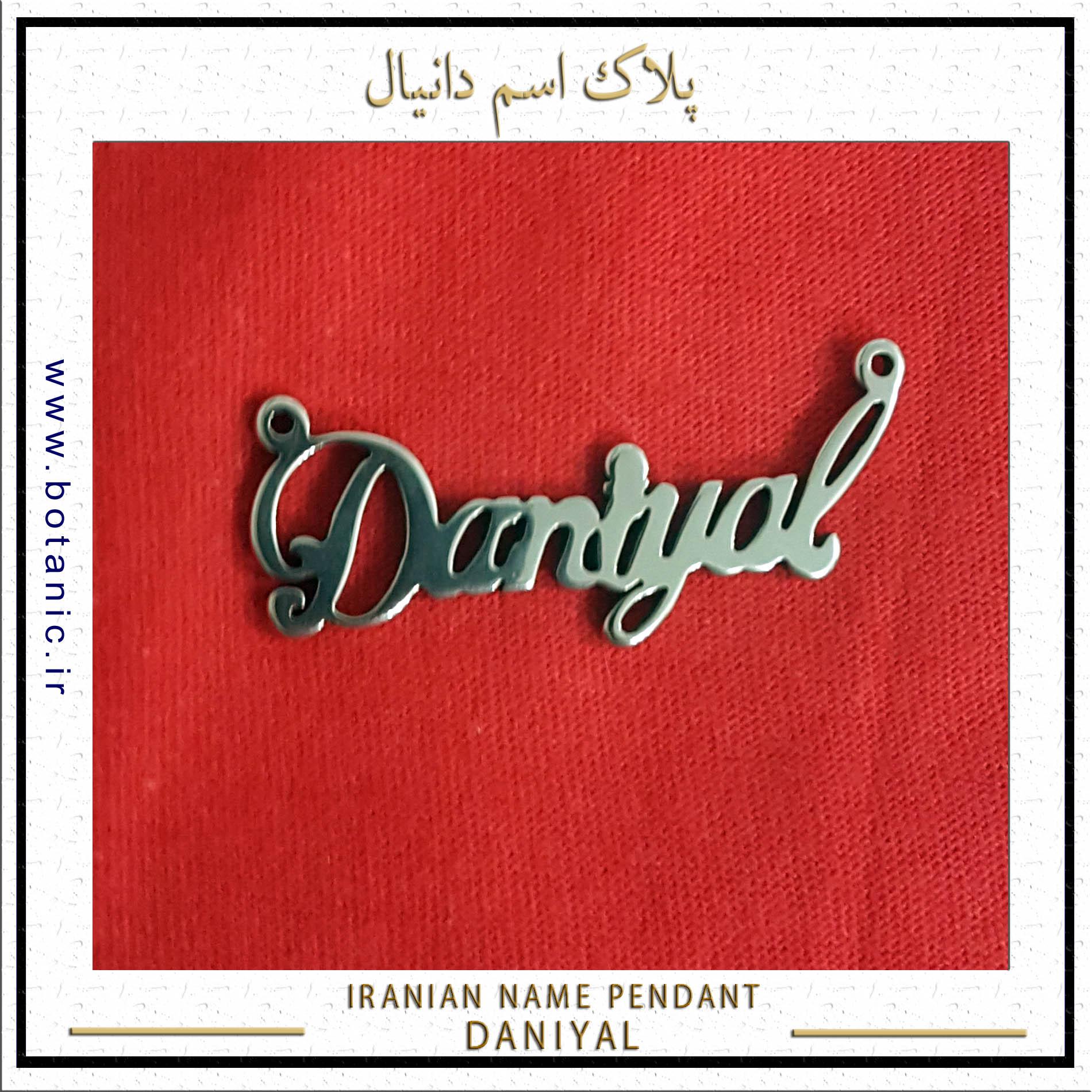Iranian Name Pendant Daniyal