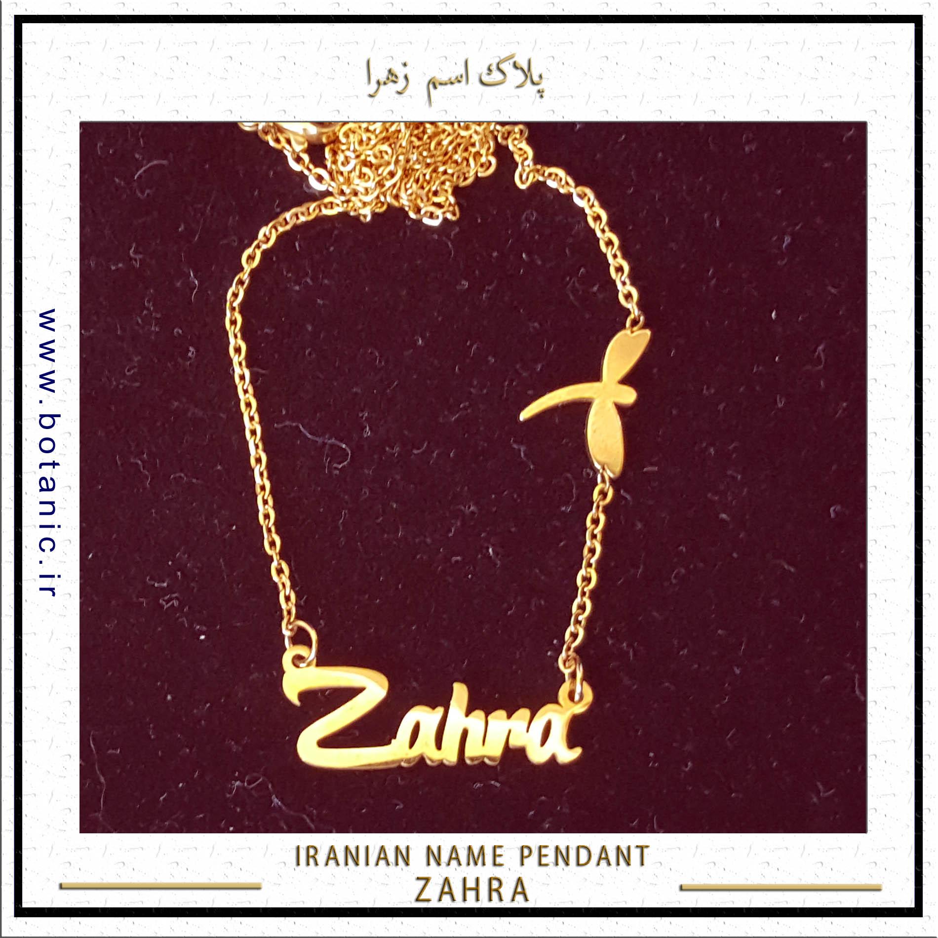 2 زهرا : ریشه اسم: عربی معنی: (تلفظ: zahrā) (عربی) (در قدیم) روشن و درخشان ، (در اعلام) لقب حضرت فاطمه (س) دختر رسول اکرم (ص) فاطمه - روشن ، درخشان ، نام دختر پیامبر (ص)