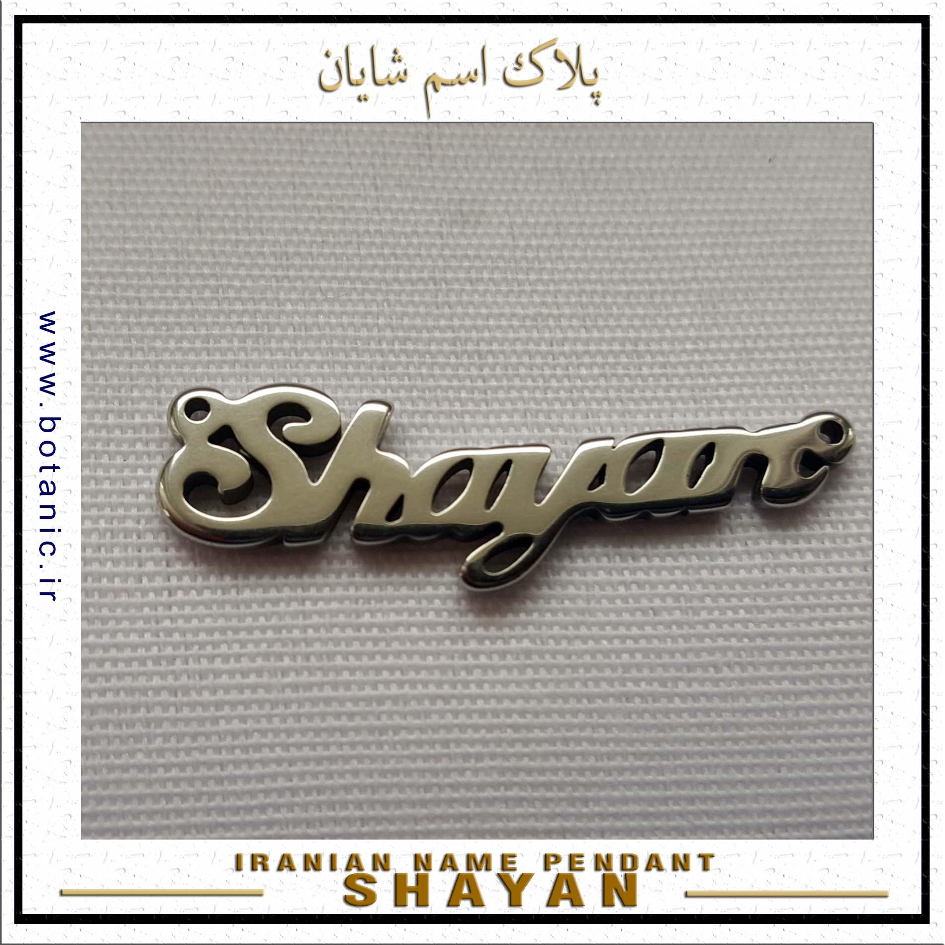 Iranian Name Pendant Shayan