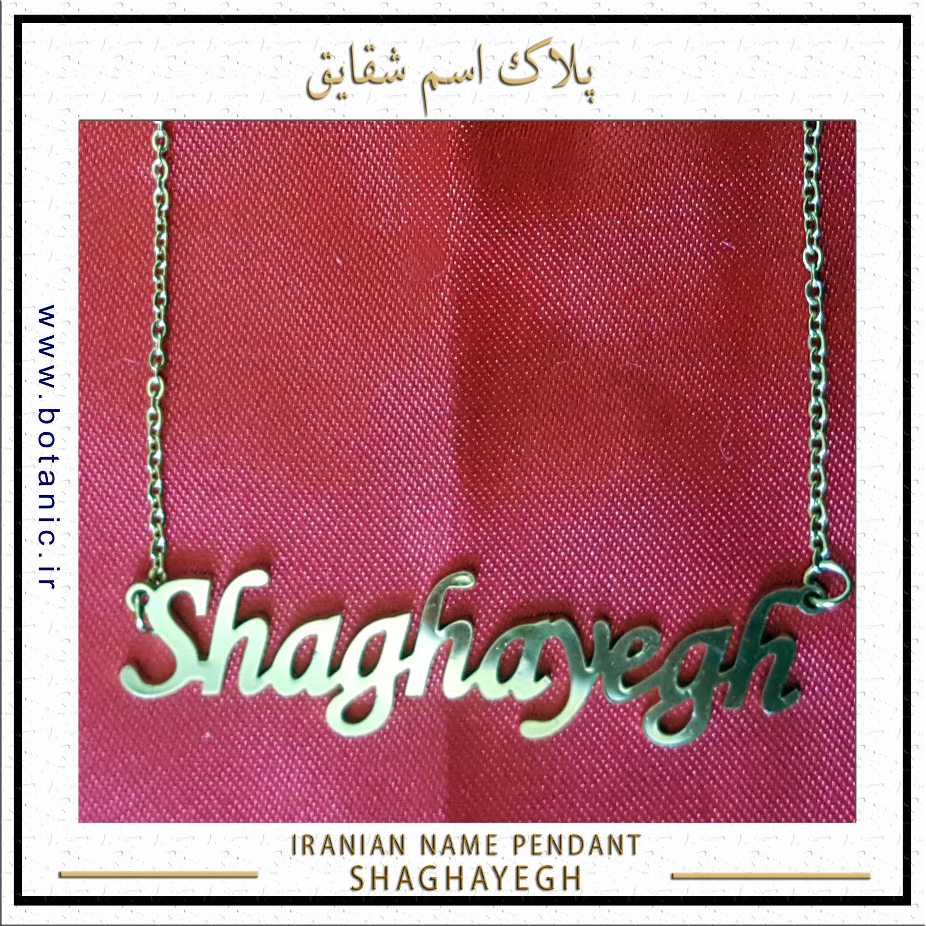 Iranian Name Pendant Shaghayegh
