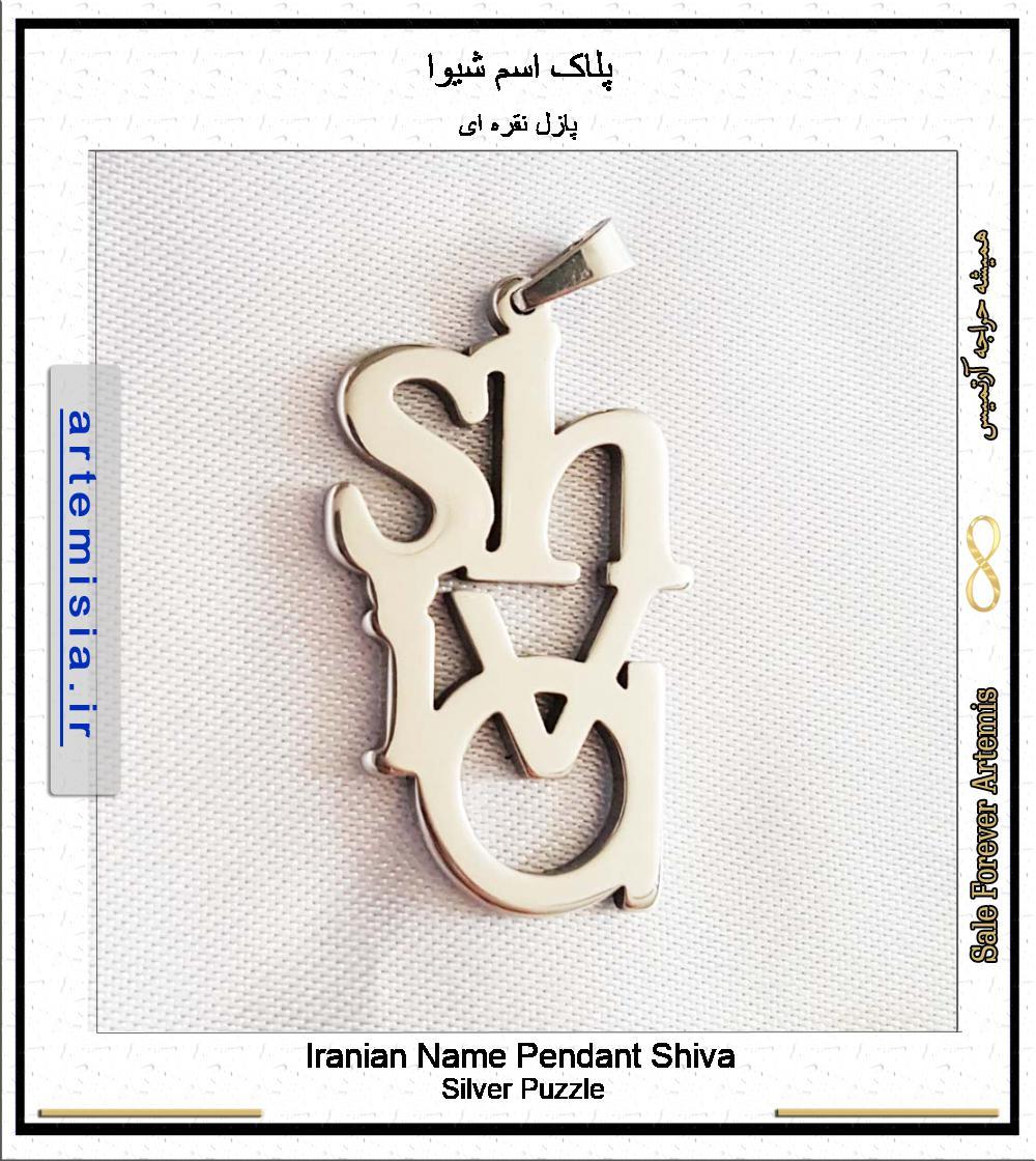 Iranian Name Pendant Shiva