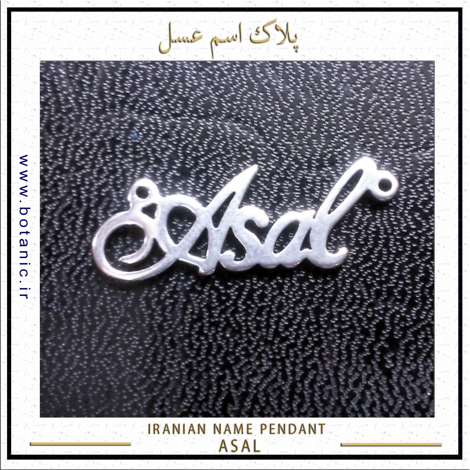 Iranian Name Pendant Asal