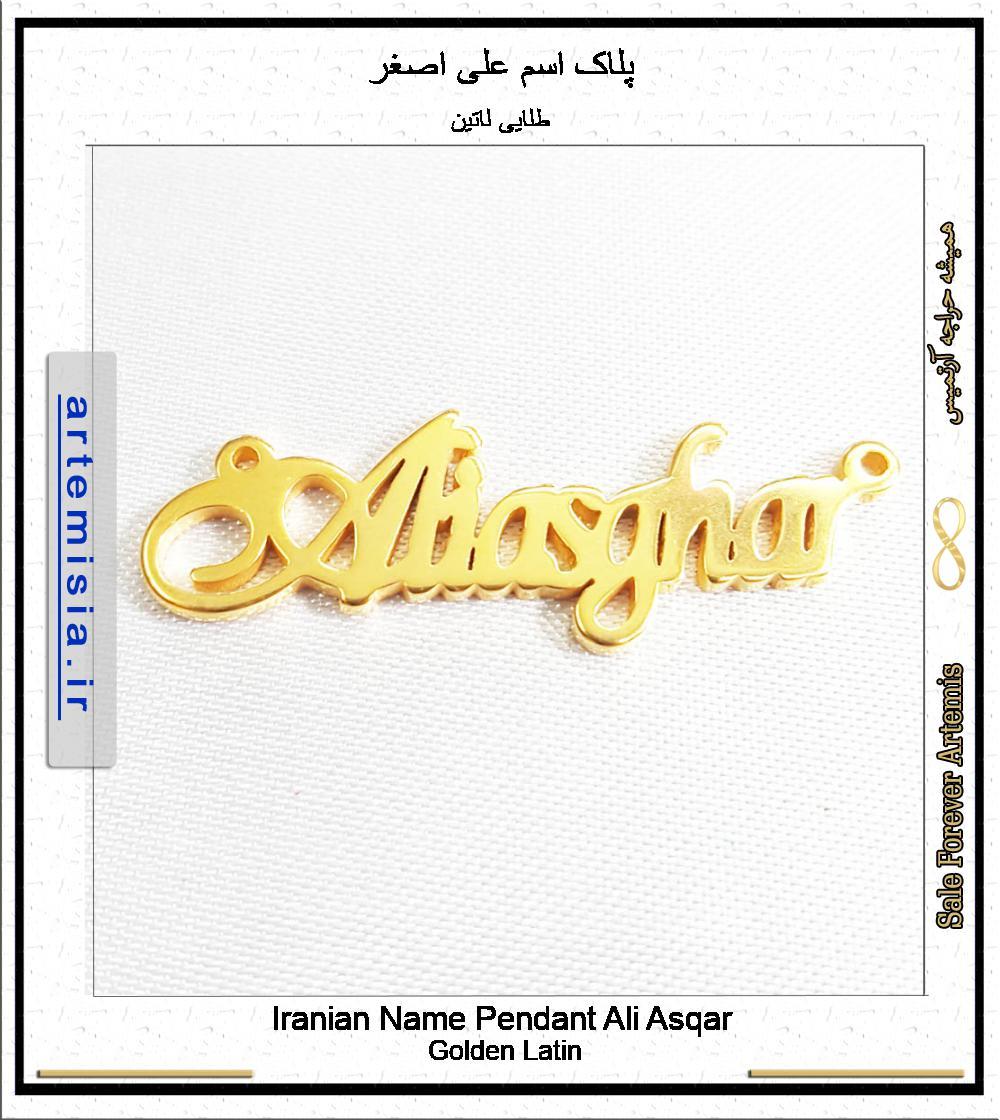Iranian Name Pendant Ali Asqar