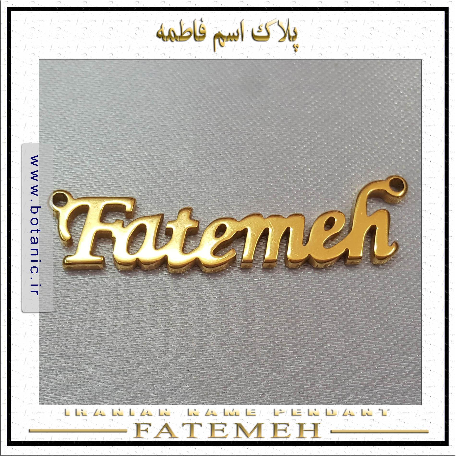 فاطمه : ریشه اسم: عربی معنی: رانده شده از آتش - زنی که بچه خود را از شیر گرفته باشد ، نام دختر پیامبر (ص)