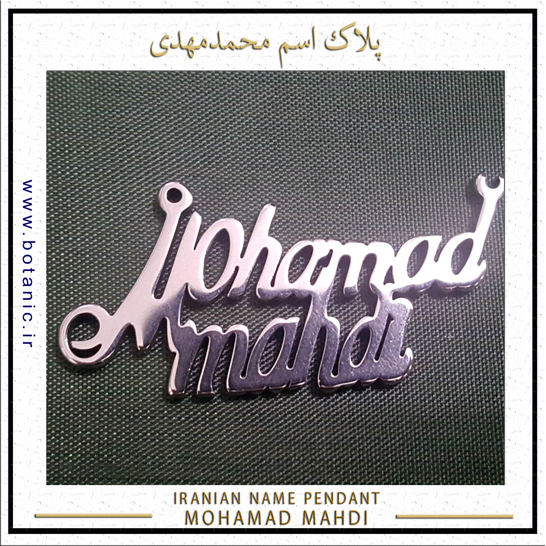 پلاک اسم محمدمهدی