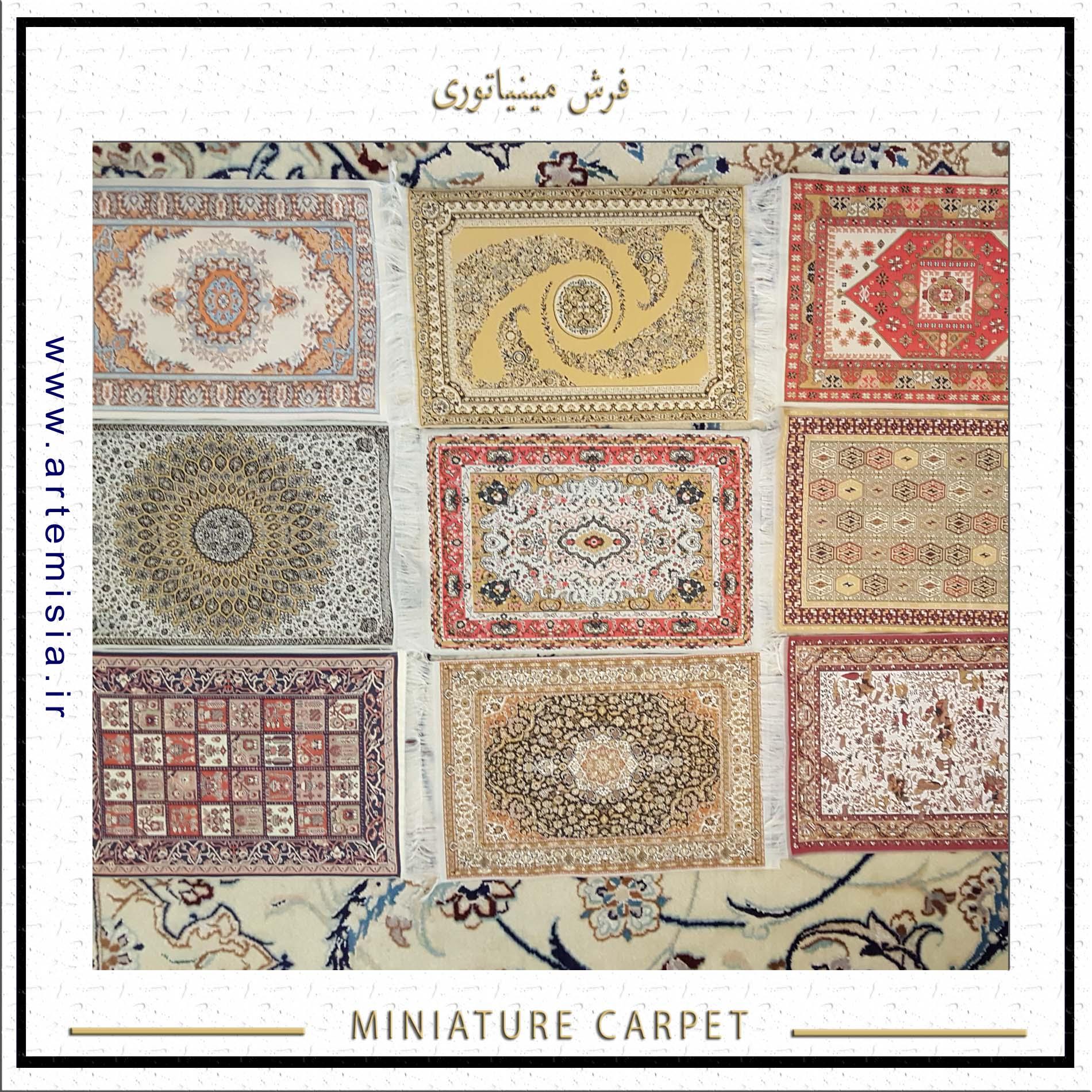 Mini Carpet