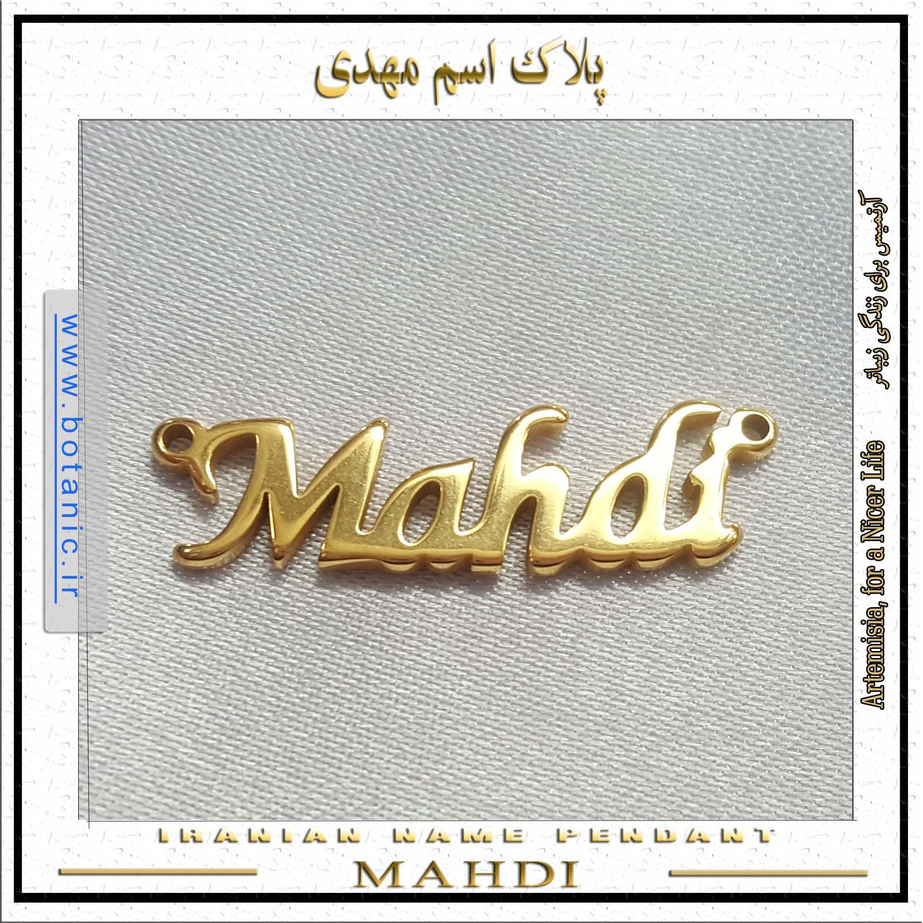 Iranian Name Pendant Mahdi