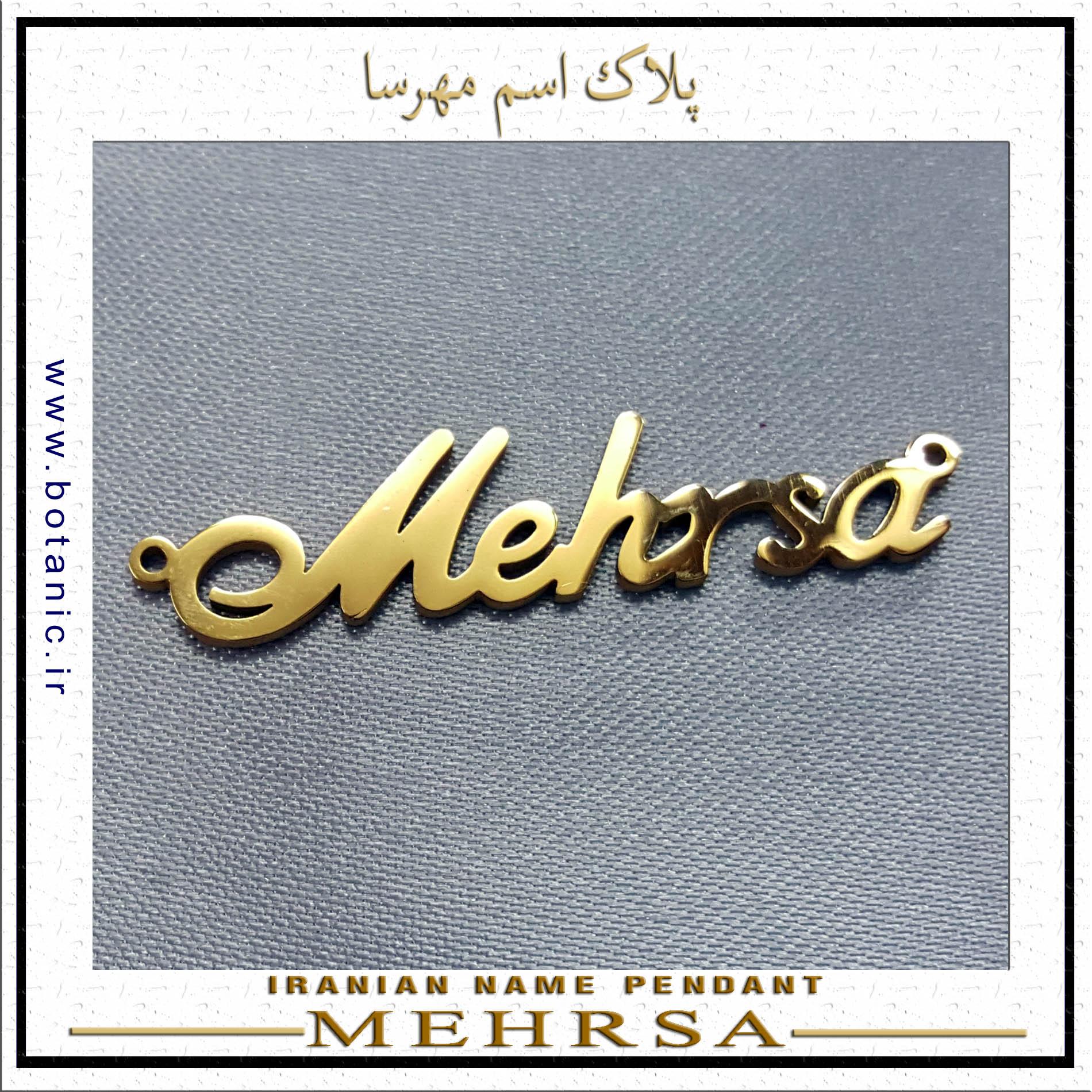 پلاک اسم مهرسا