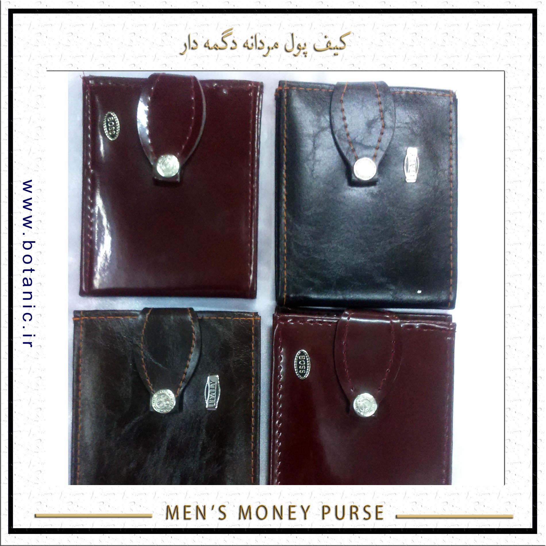 کیف پول مردانه دگمه دار