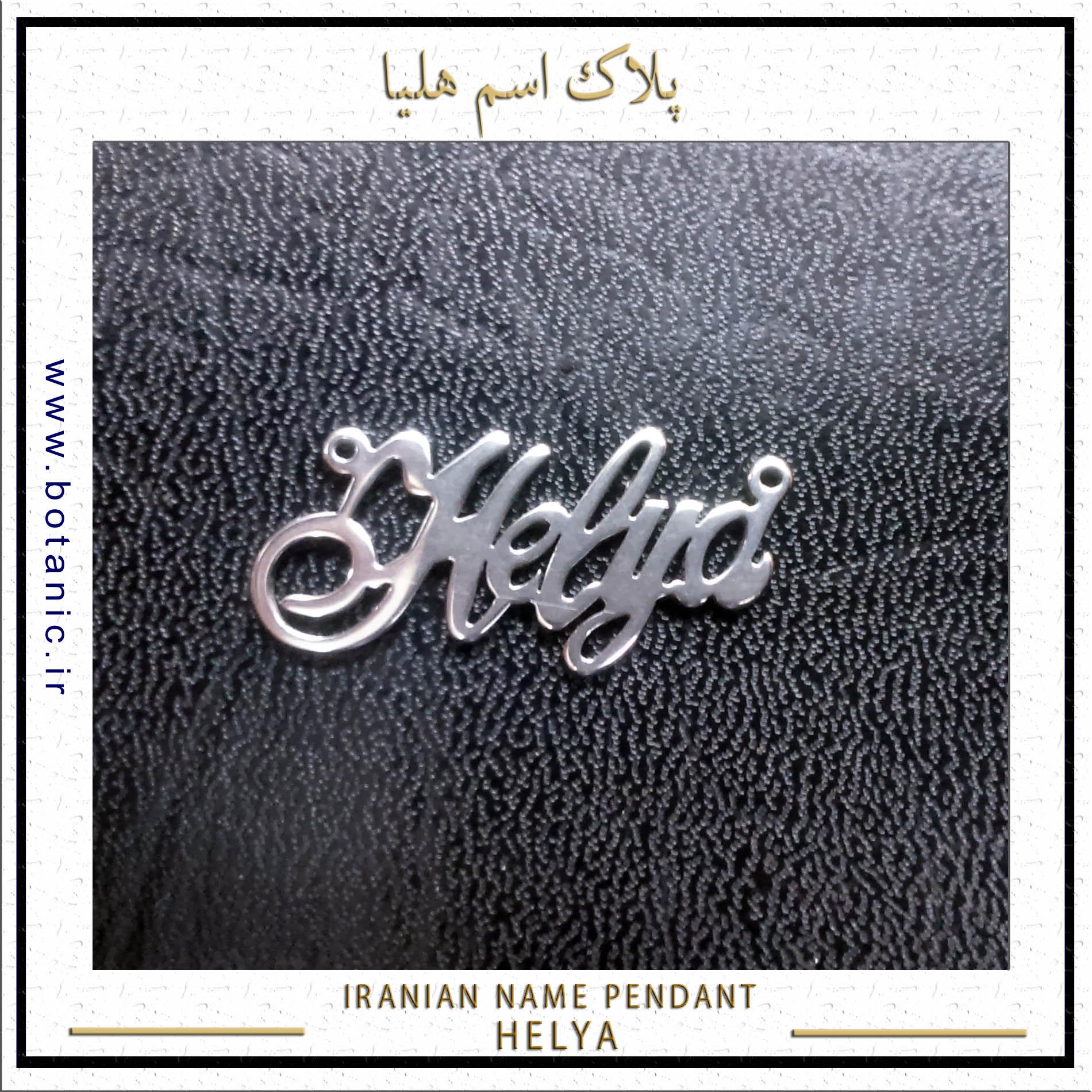 Iranian Name Pendant Helya