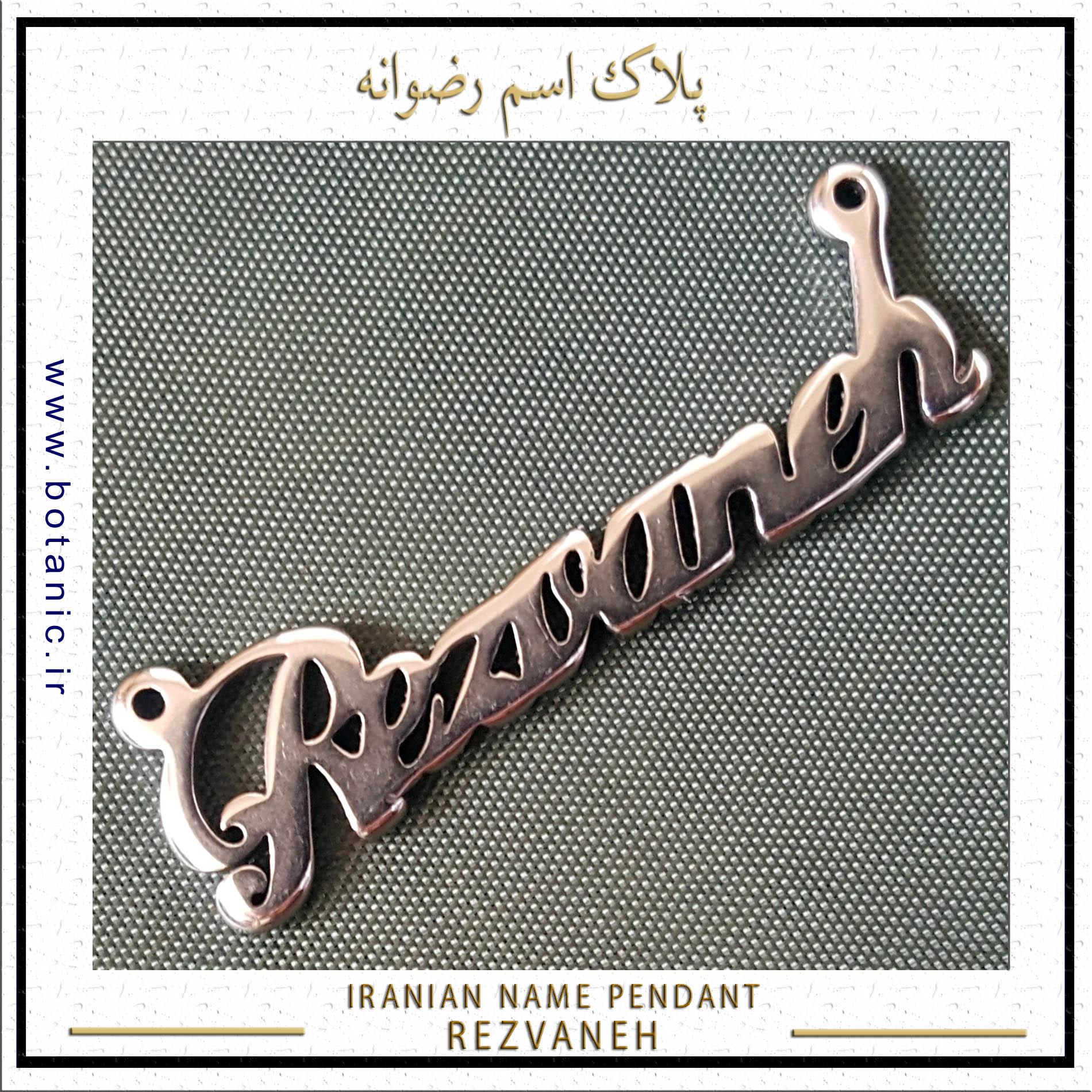 Iranian Name Pendant Rezvaneh