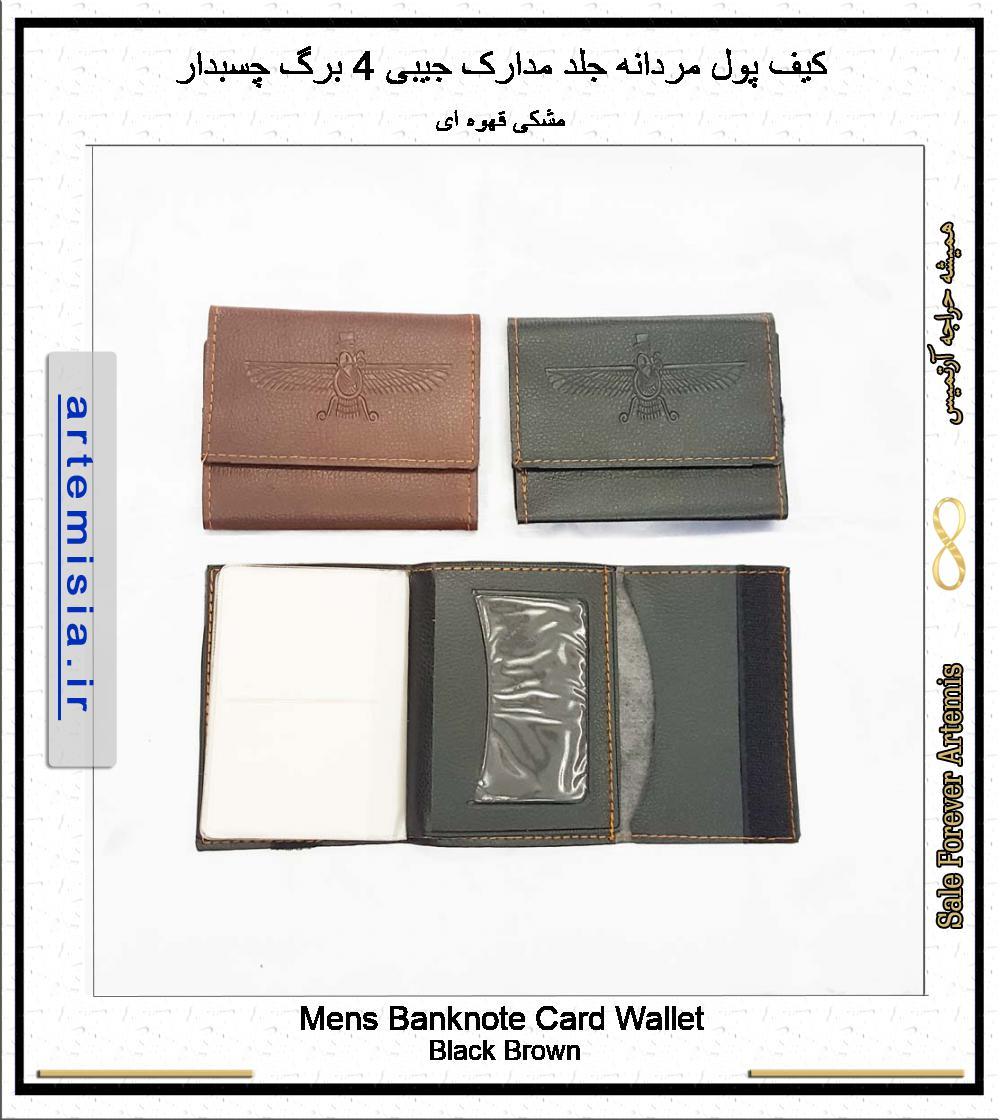 کیف پول مردانه جلد مدارک جیبی 4 برگ چسبدار