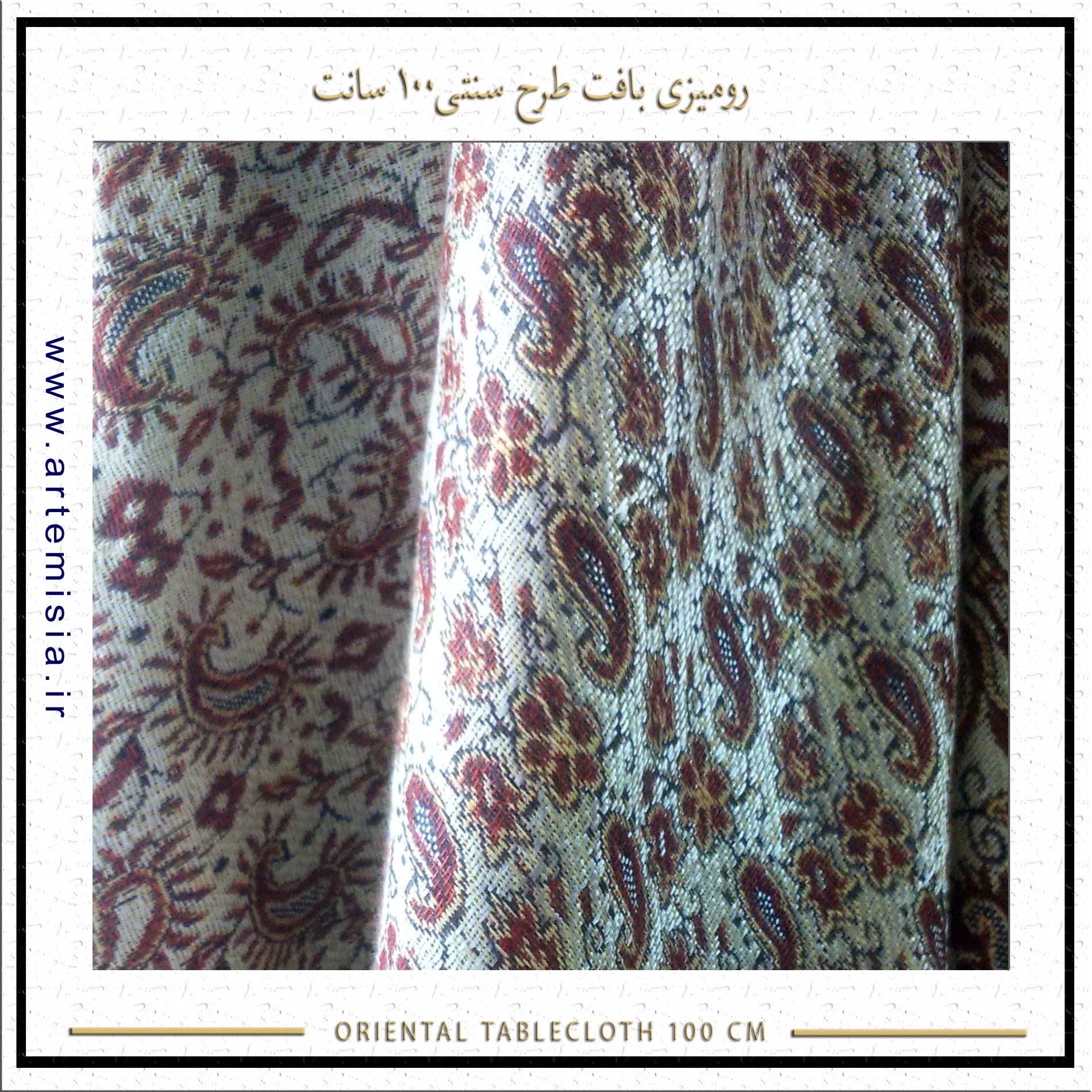 Square 100cm Textile Tablecloth