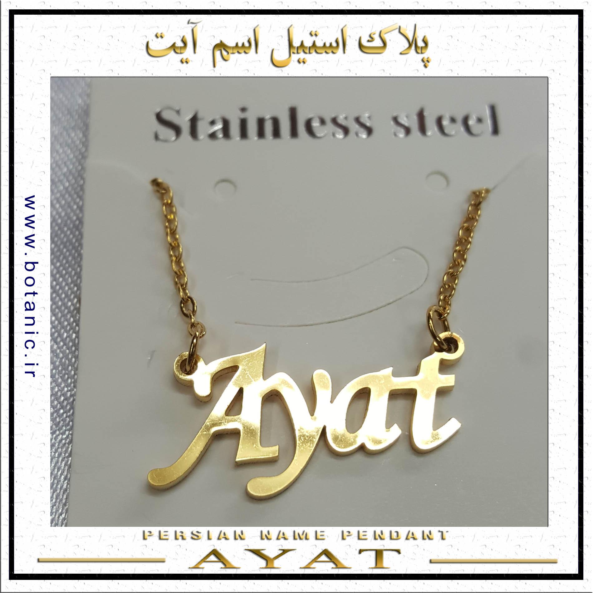 Iranian Name Pendant Ayat