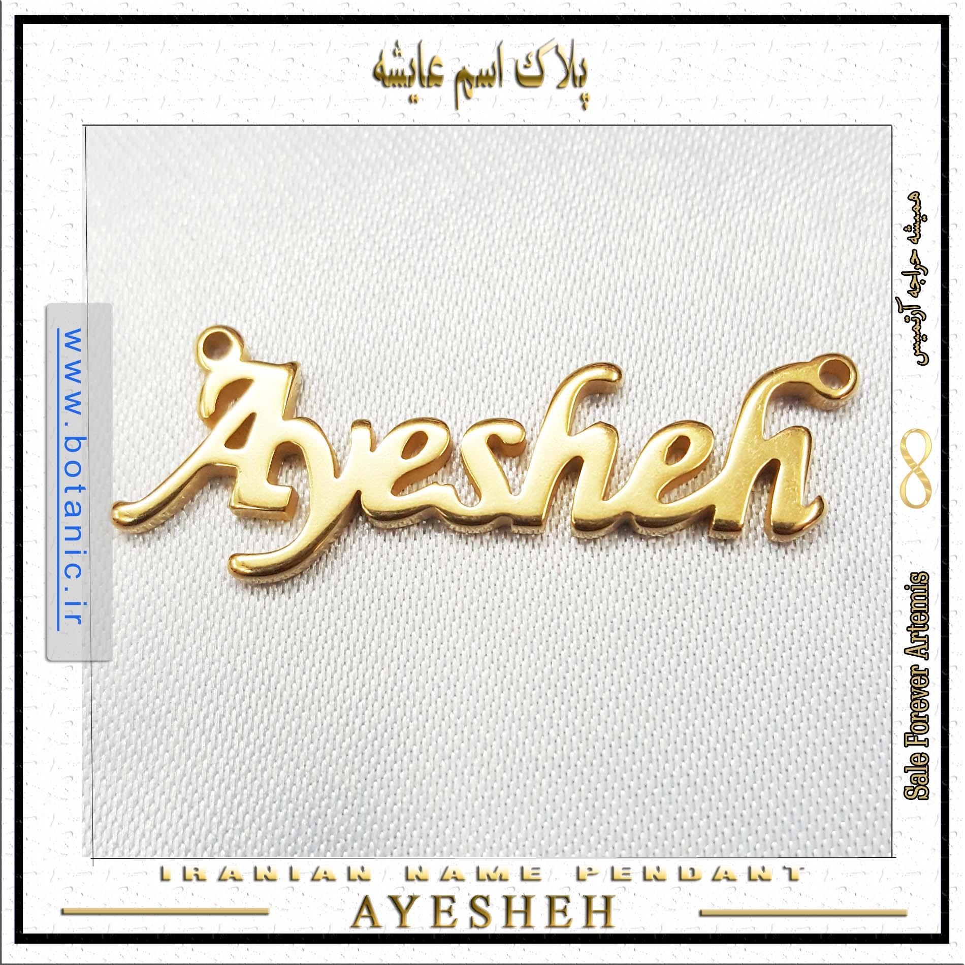 Iranian Name Pendant Ayesheh