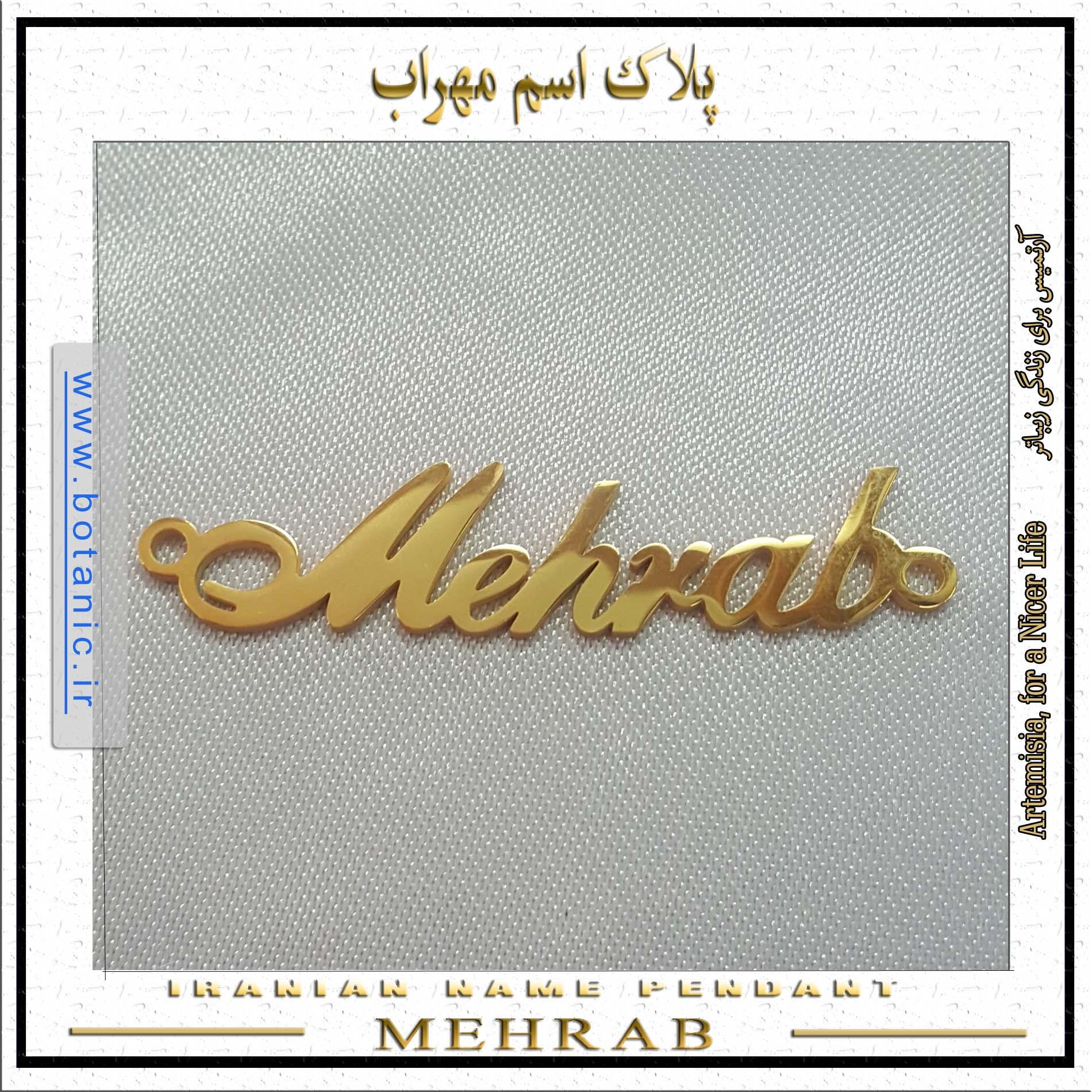 پلاک اسم مهراب