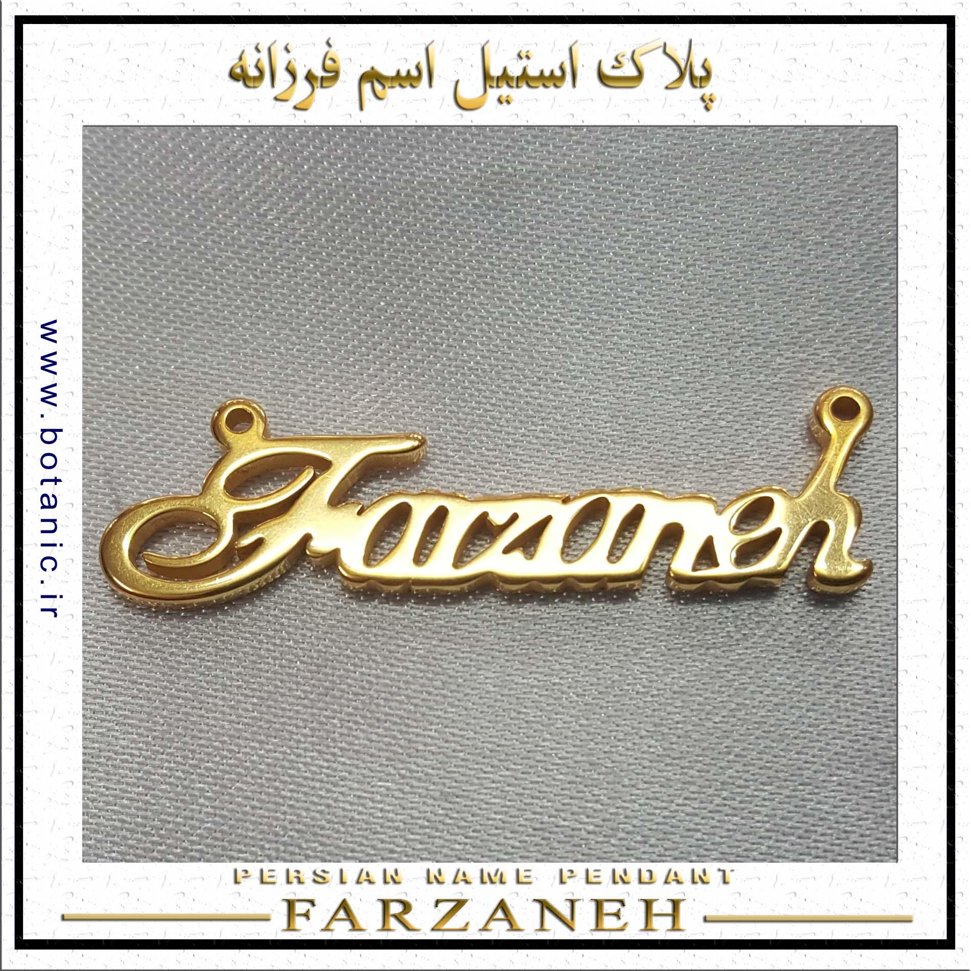 Iranian Name Pendant Farzaneh