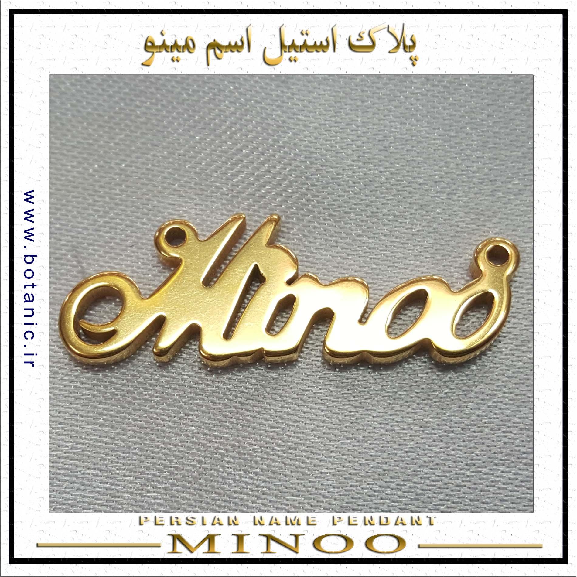 Iranian Name Pendant Minoo