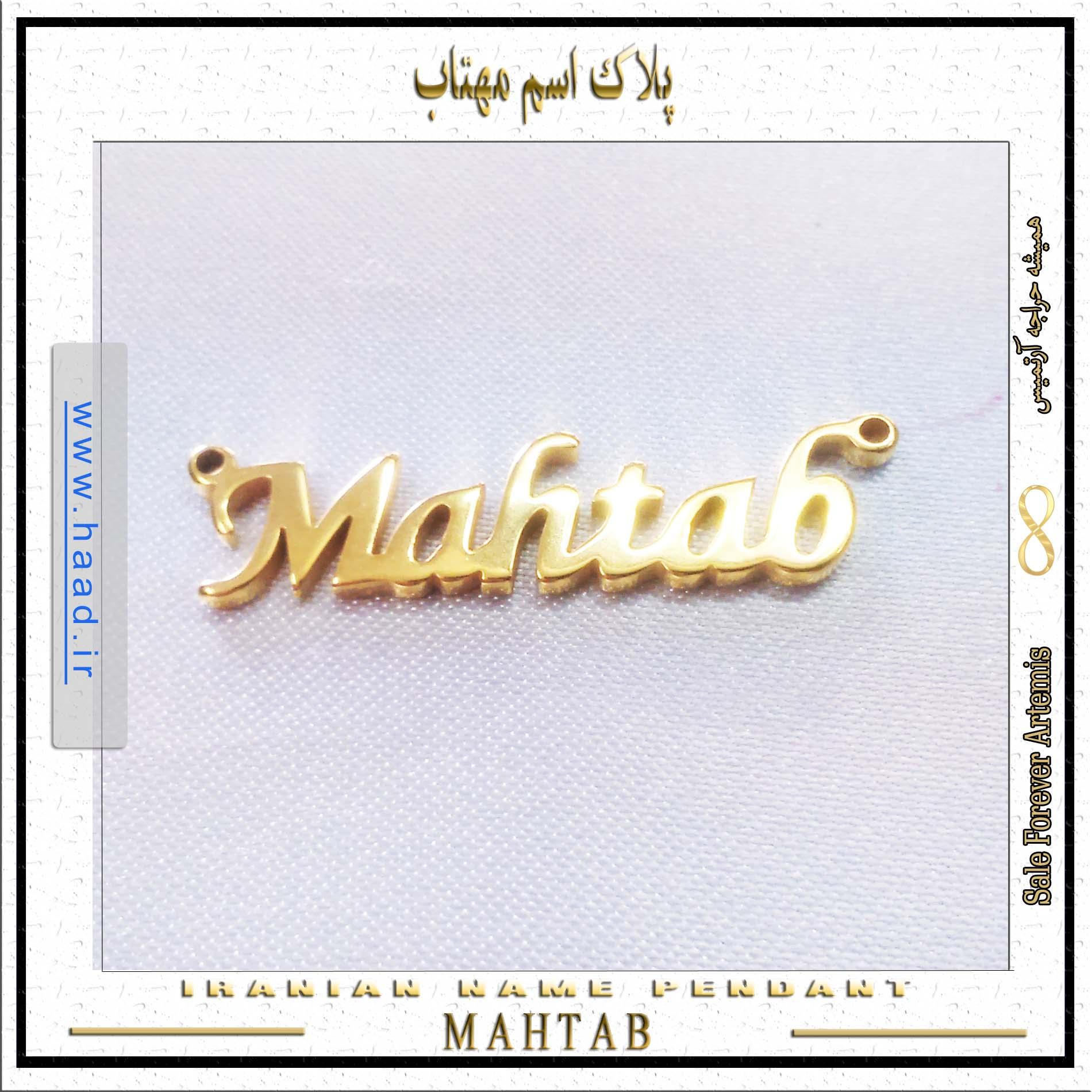 Iranian Name Pendant Mahtab