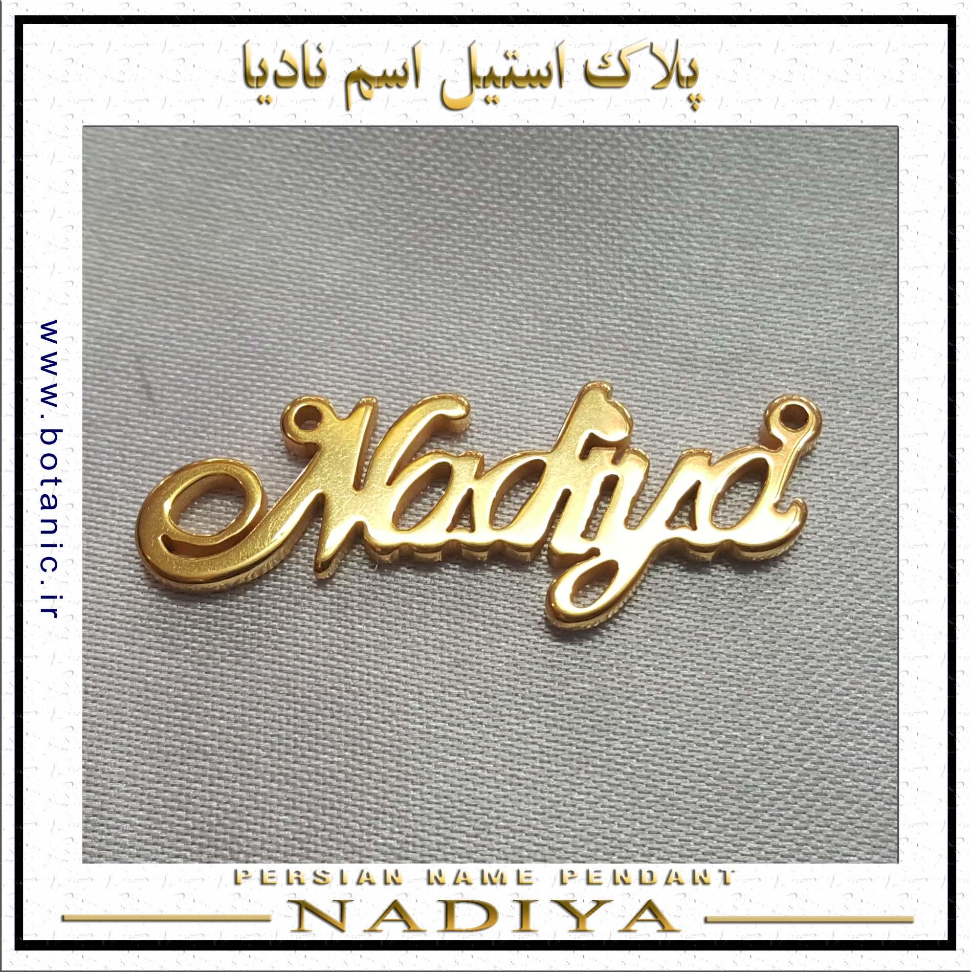 Iranian Name Pendant Nadiya