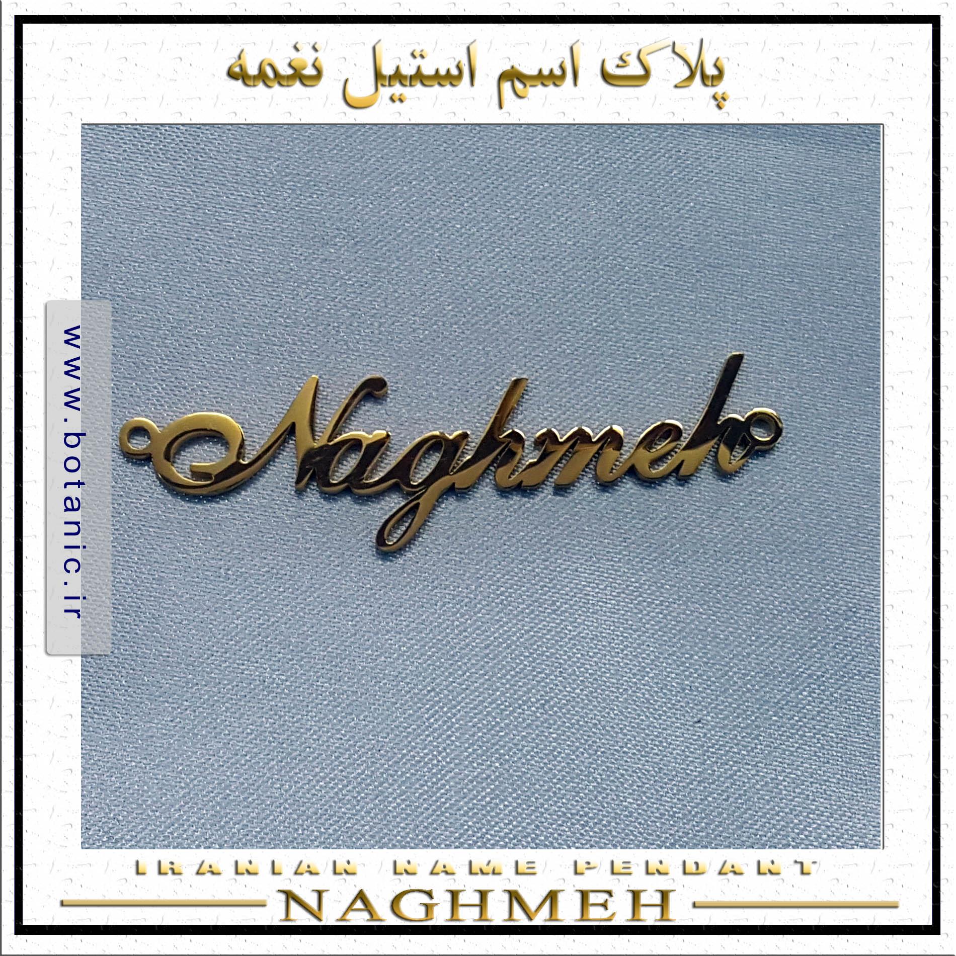 Iranian Name Pendant Naghmeh