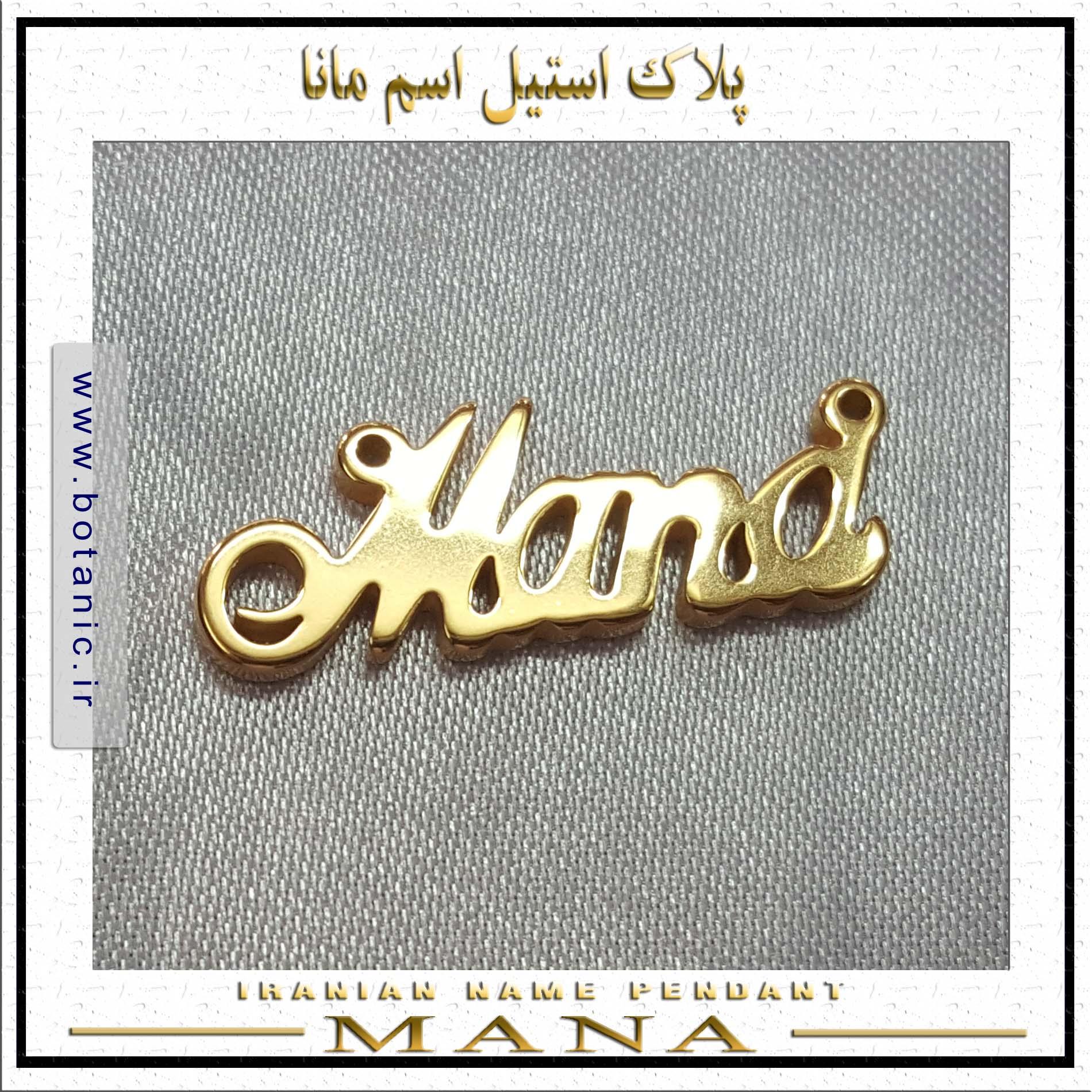 Iranian Name Pendant Mana