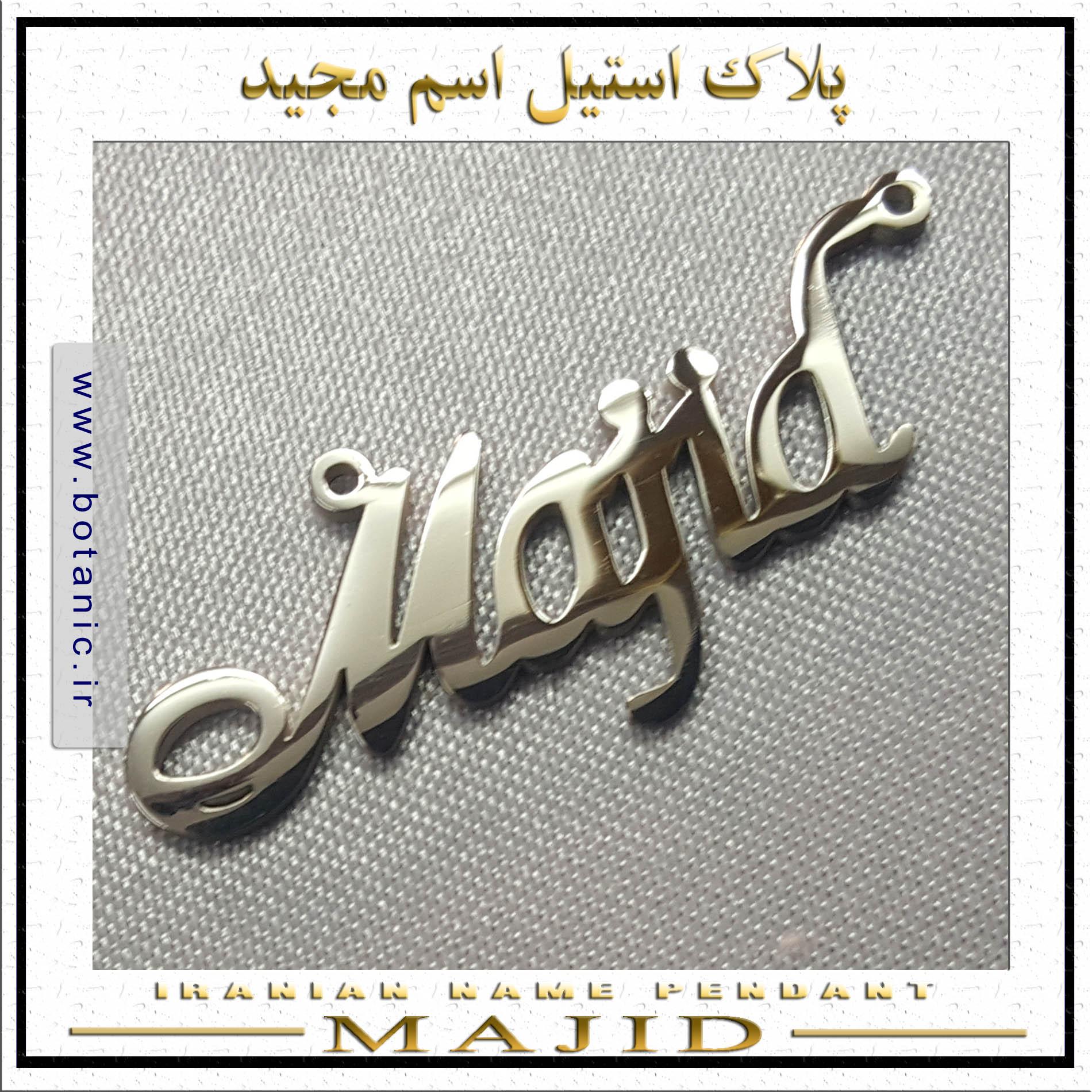 Iranian Name Pendant Majid