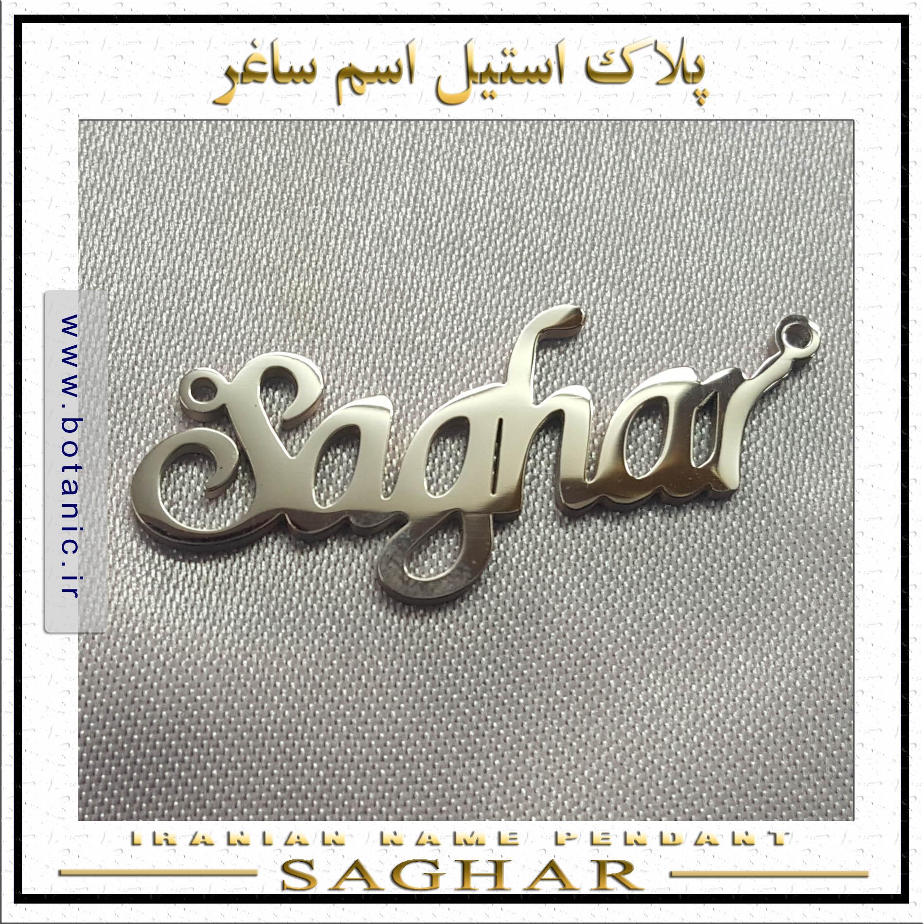 پلاک اسم ساغر