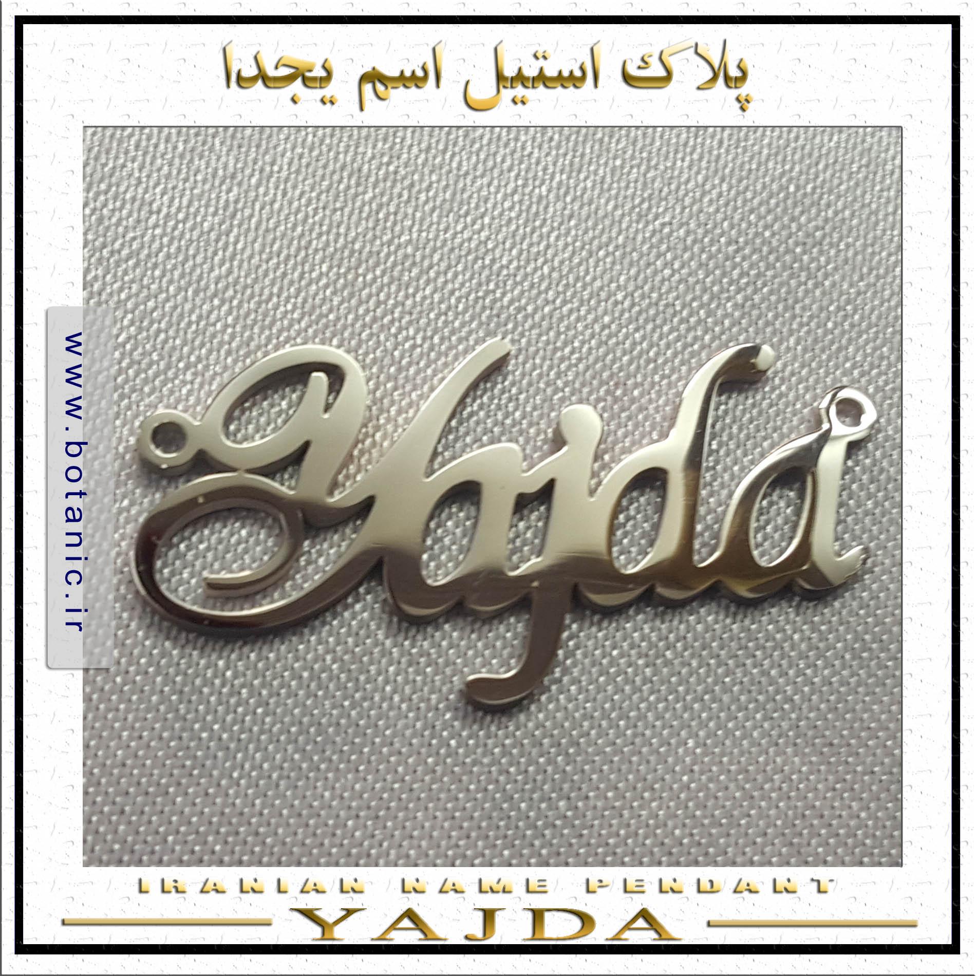 Iranian Name Pendant Yajda