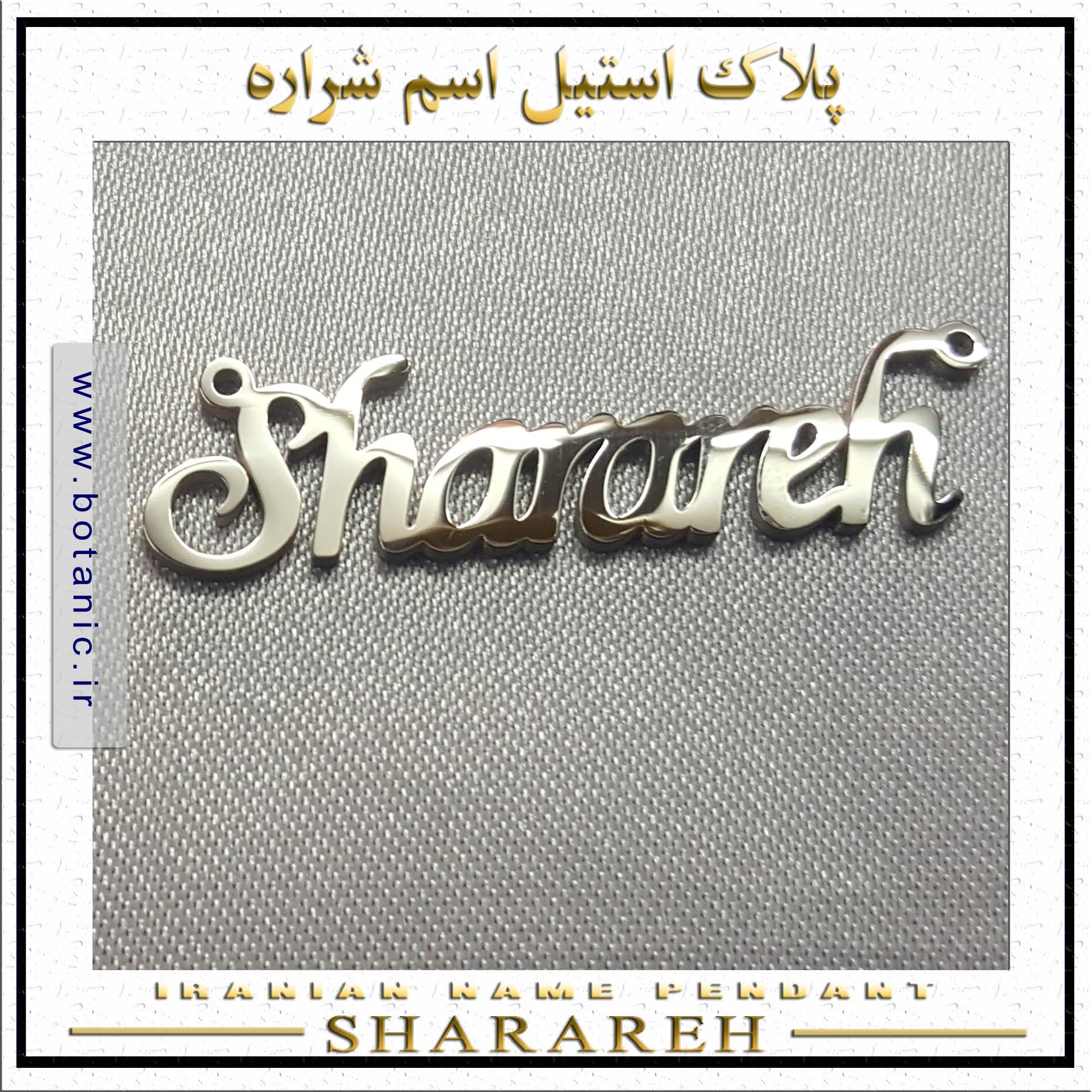Iranian Name Pendant Sharareh