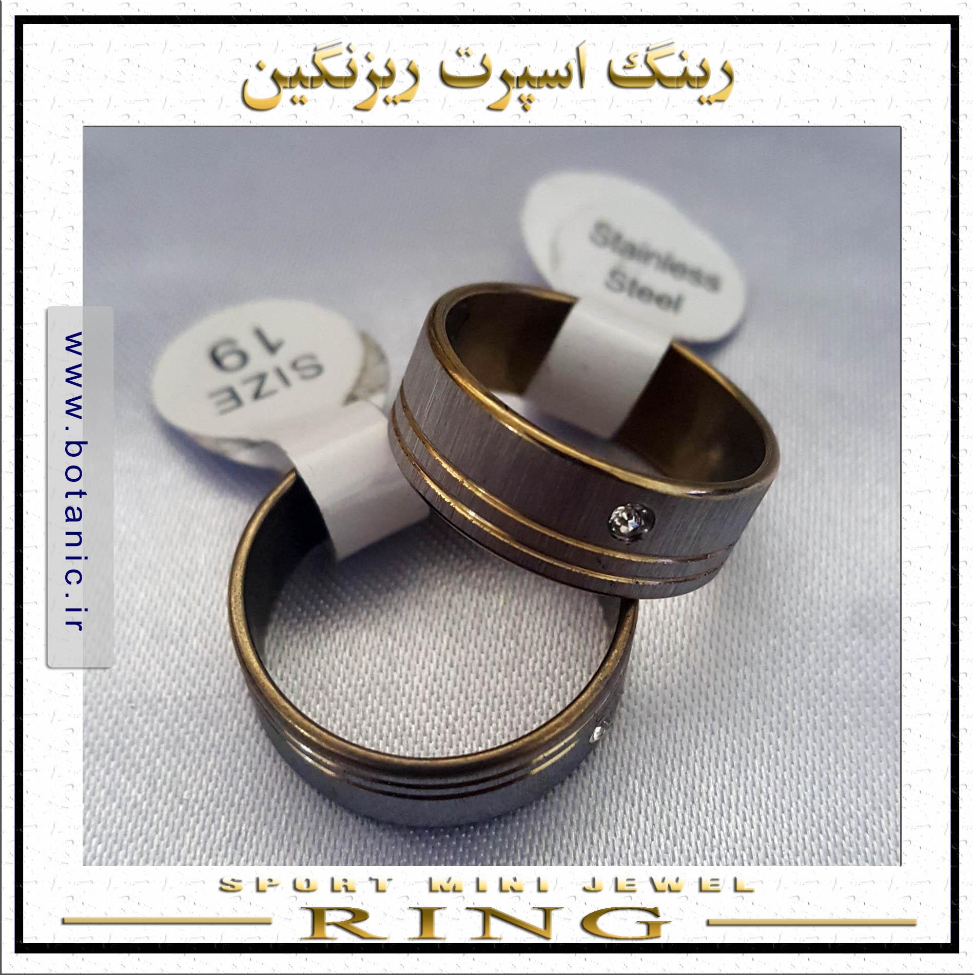 Sport Mini Jewel Ring