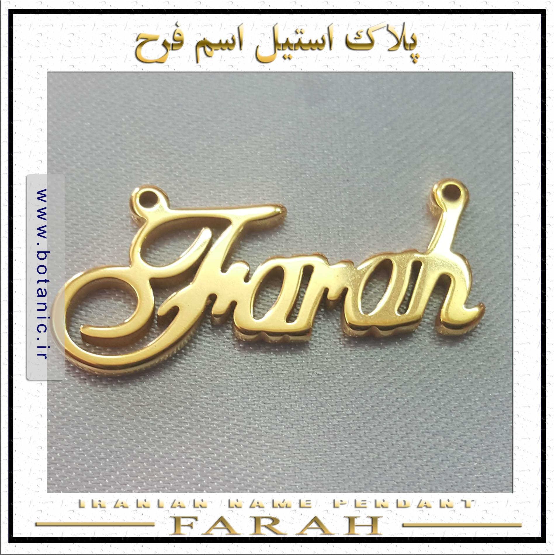 Iranian Name Pendant Farah