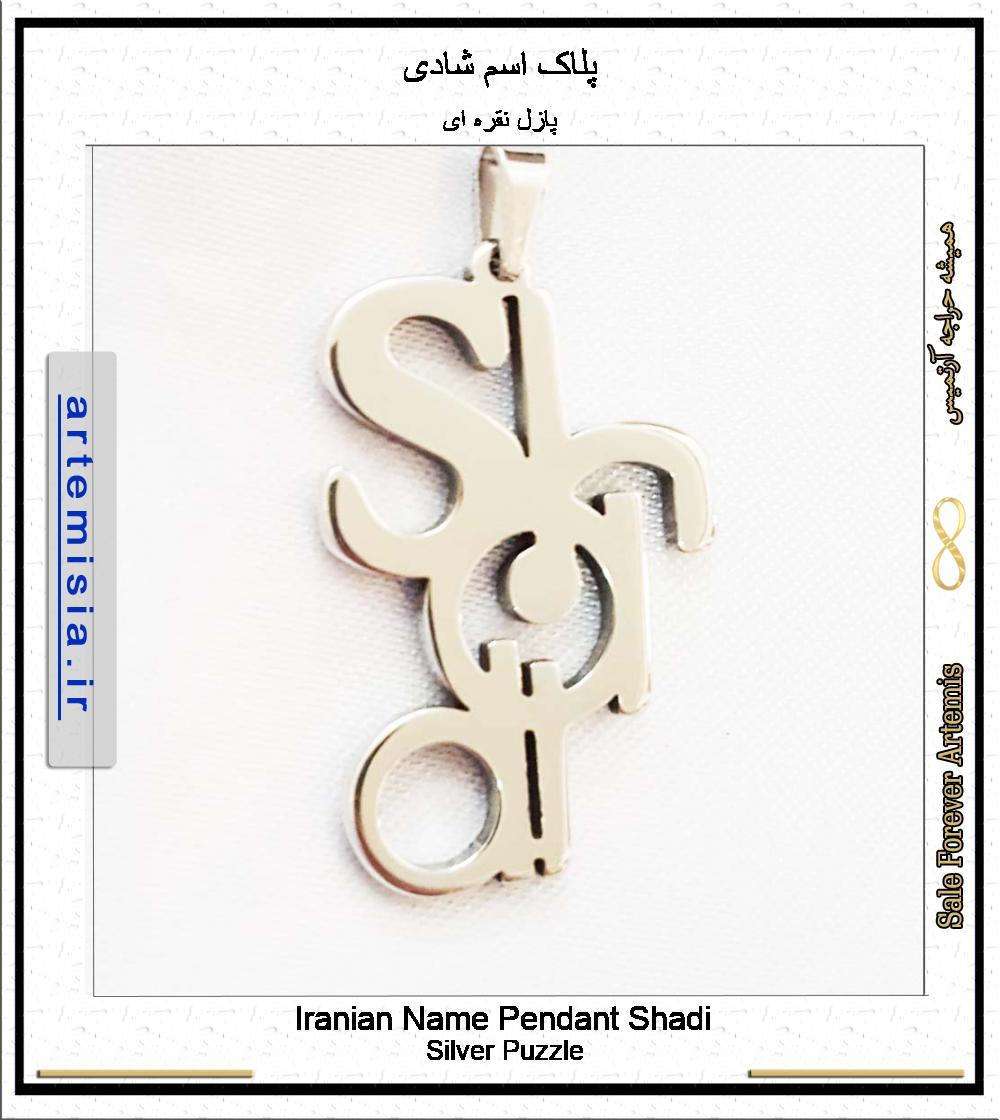 Iranian Name Pendant Shadi