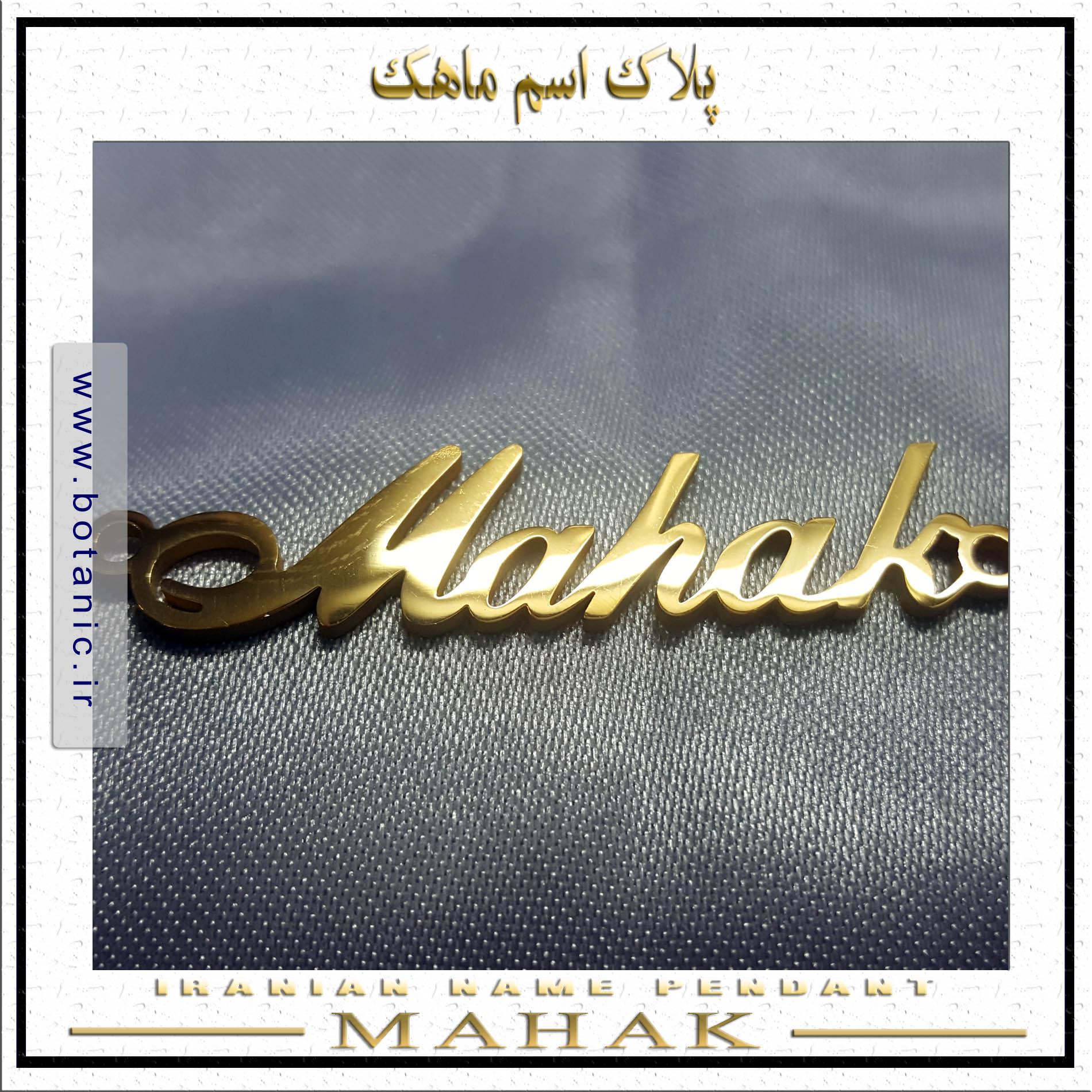 Iranian Name Pendant Mahak
