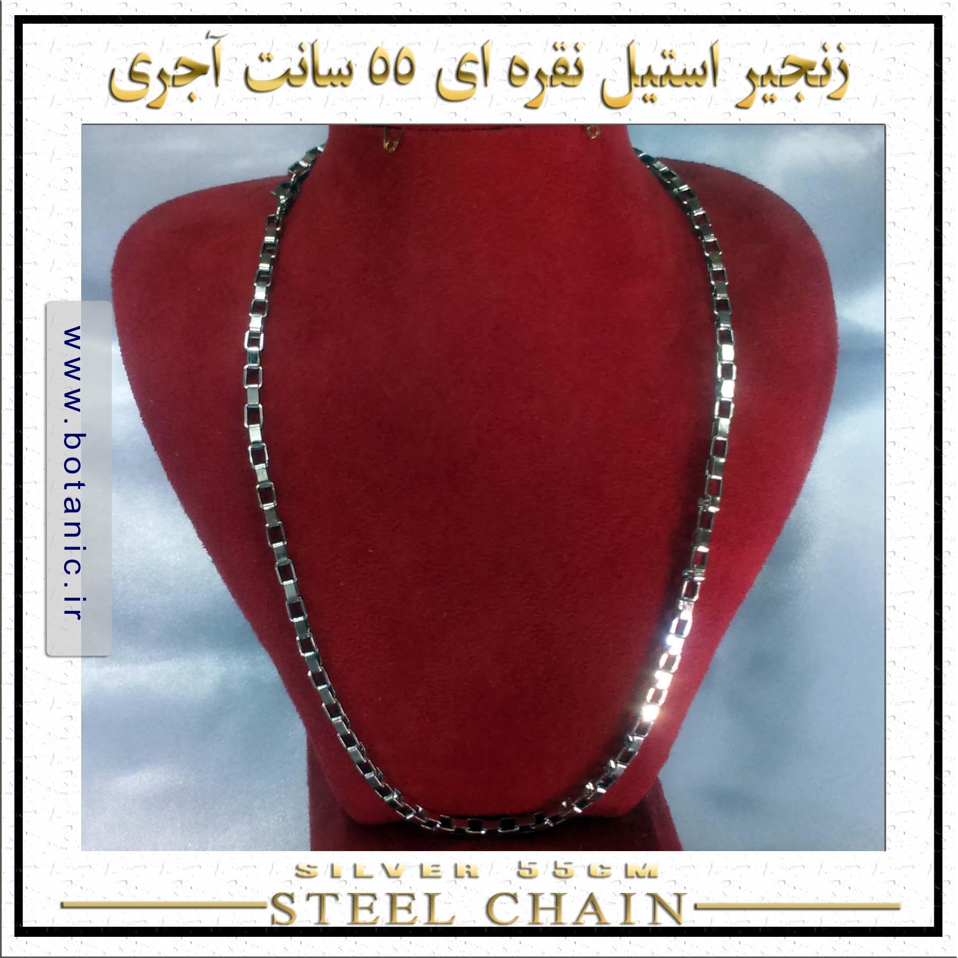 زنجیر استیل نقره ای 55 سانت آجری